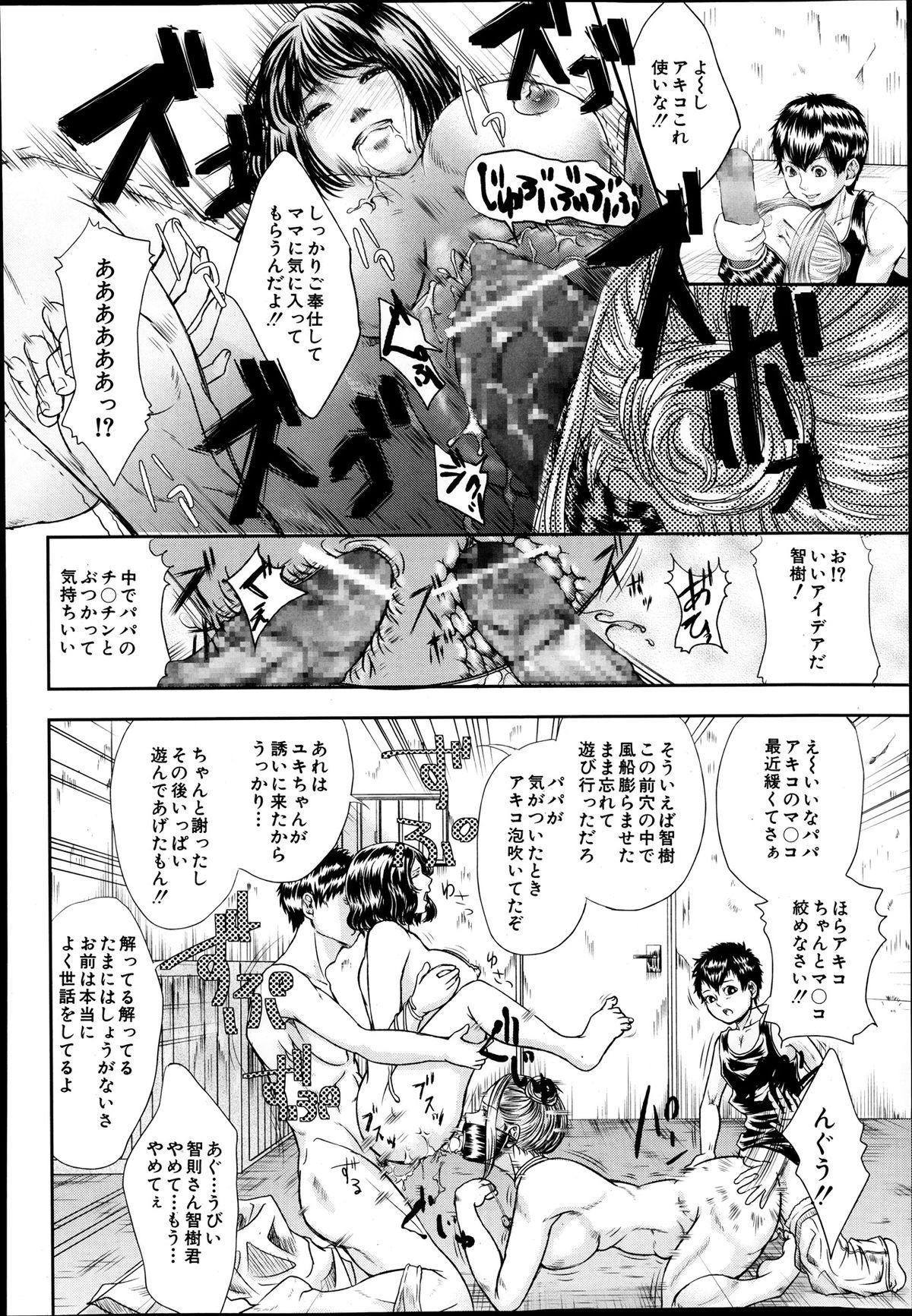 Comic Mugen Tensei 2013-12 595