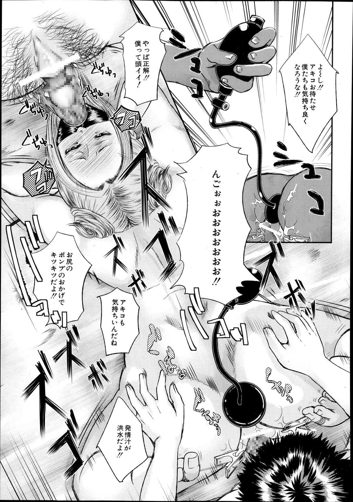 Comic Mugen Tensei 2013-12 598