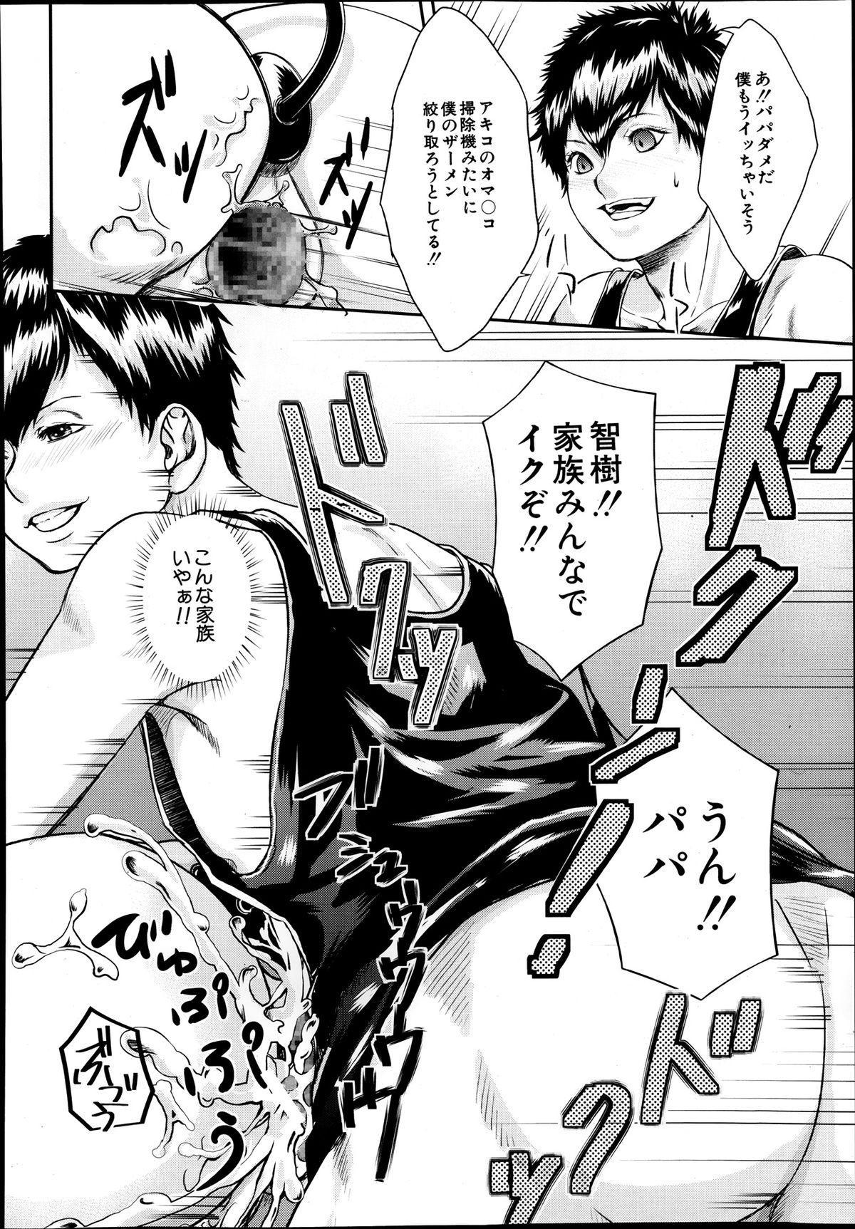 Comic Mugen Tensei 2013-12 599