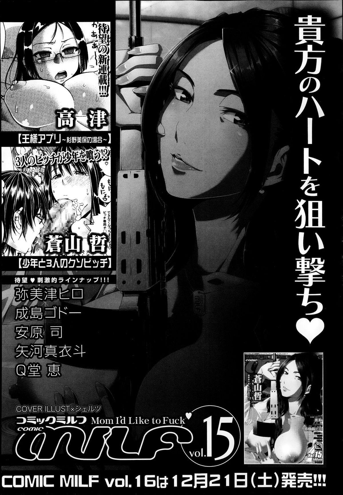 Comic Mugen Tensei 2013-12 603