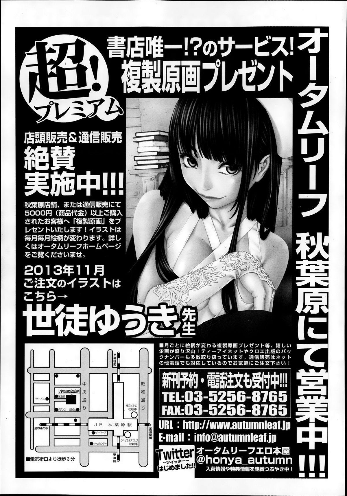 Comic Mugen Tensei 2013-12 604