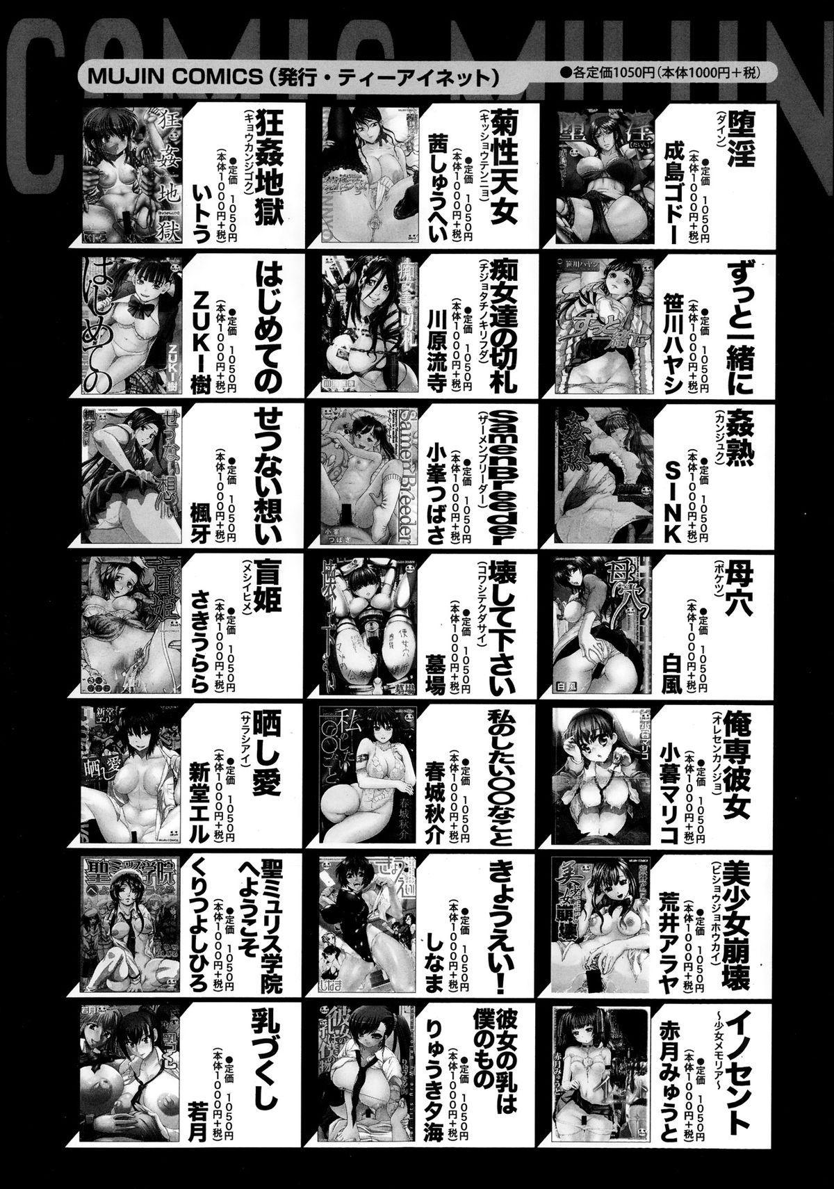 Comic Mugen Tensei 2013-12 610