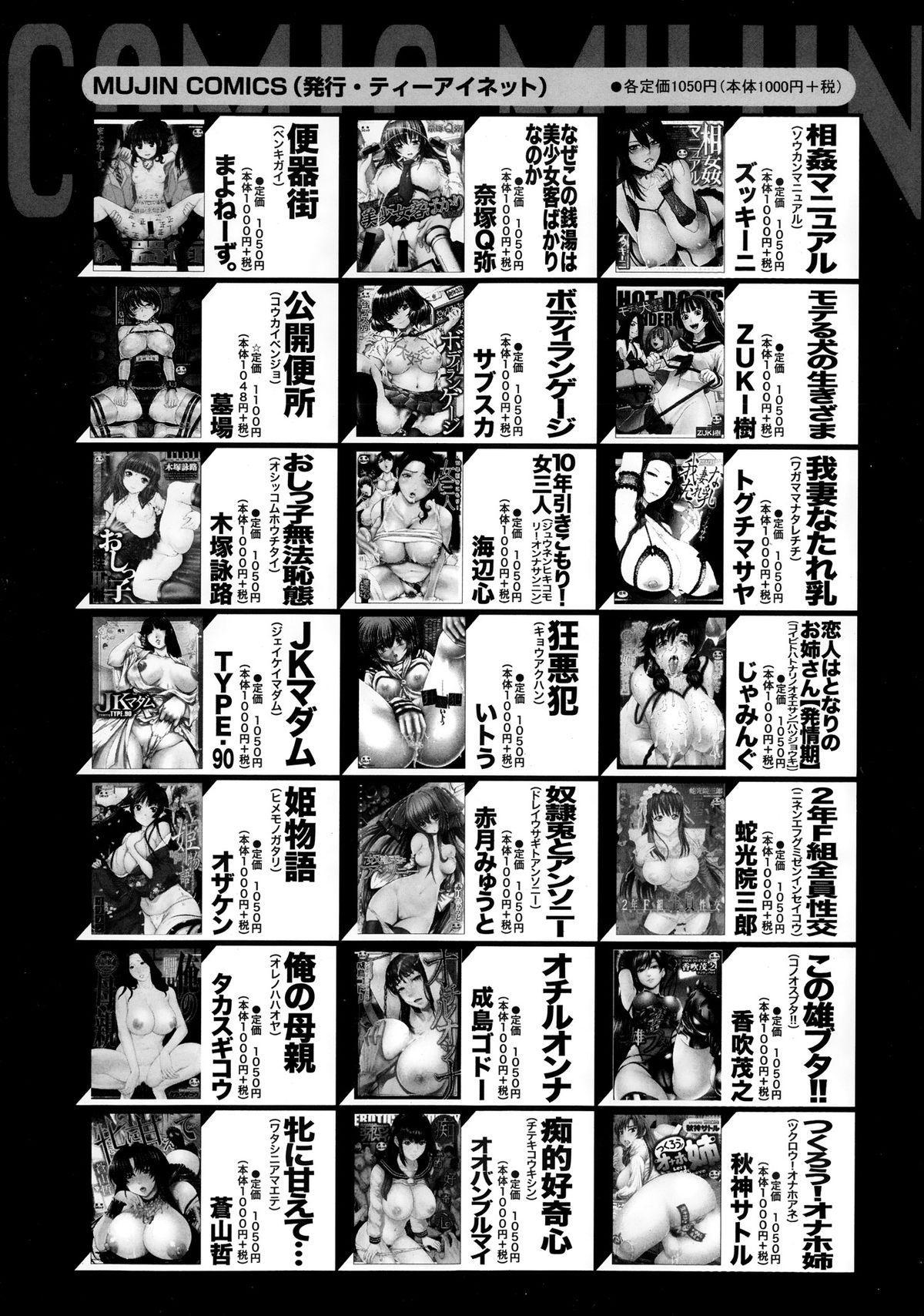 Comic Mugen Tensei 2013-12 614