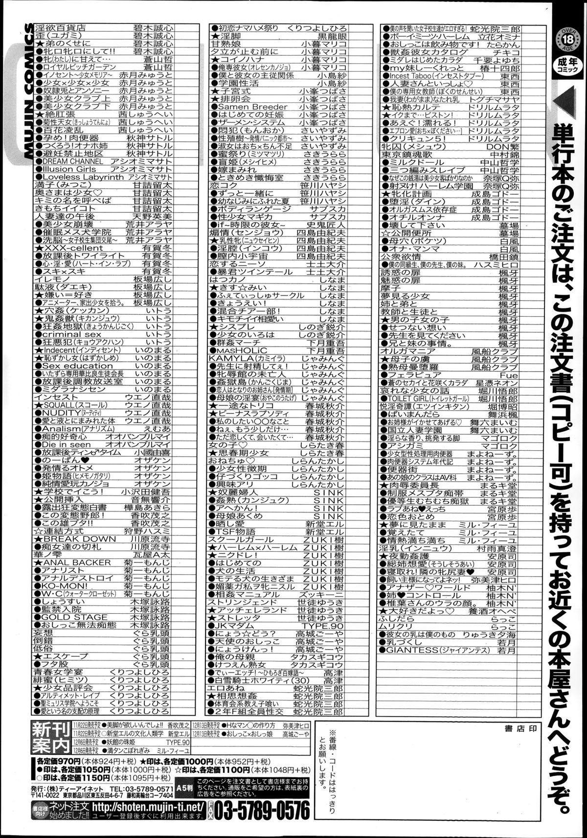 Comic Mugen Tensei 2013-12 618