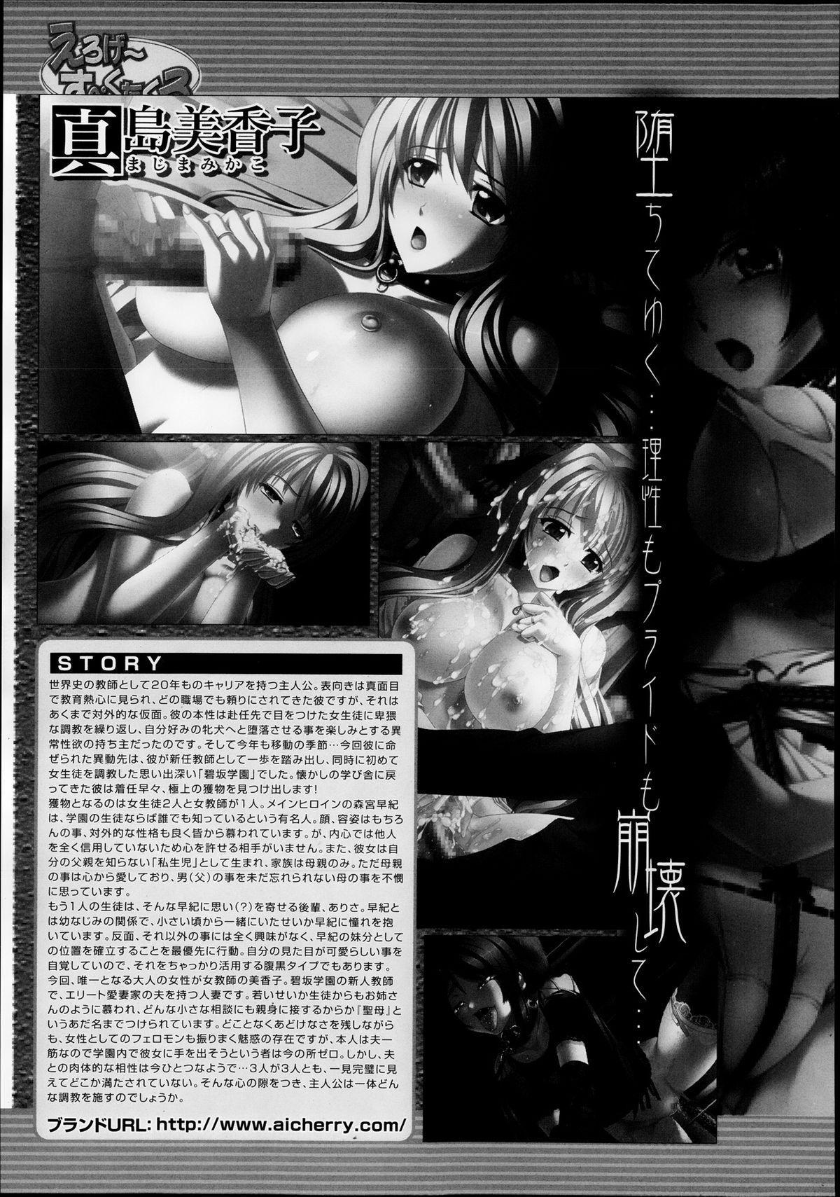 Comic Mugen Tensei 2013-12 620