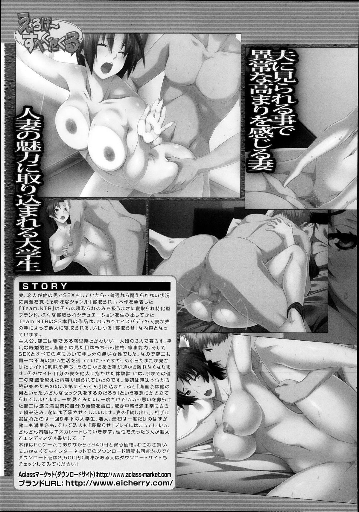 Comic Mugen Tensei 2013-12 622