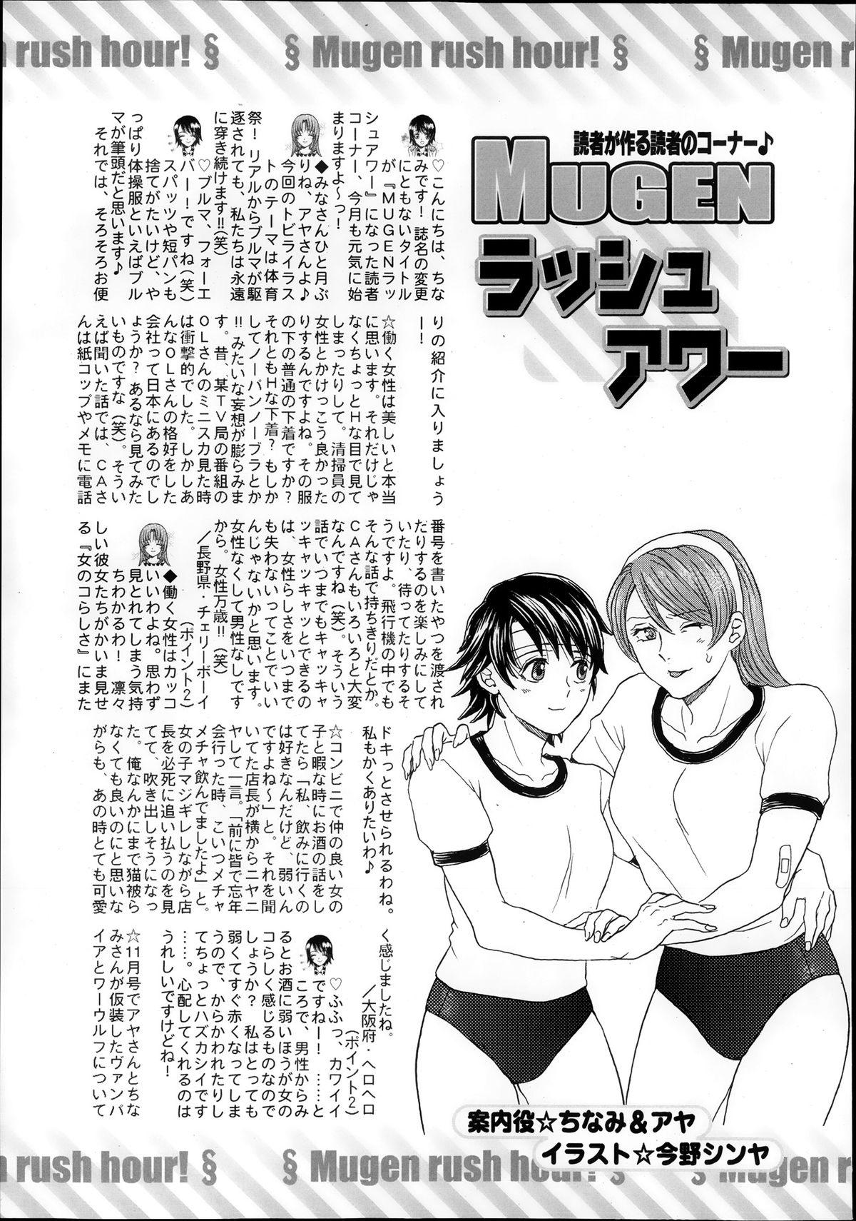 Comic Mugen Tensei 2013-12 624