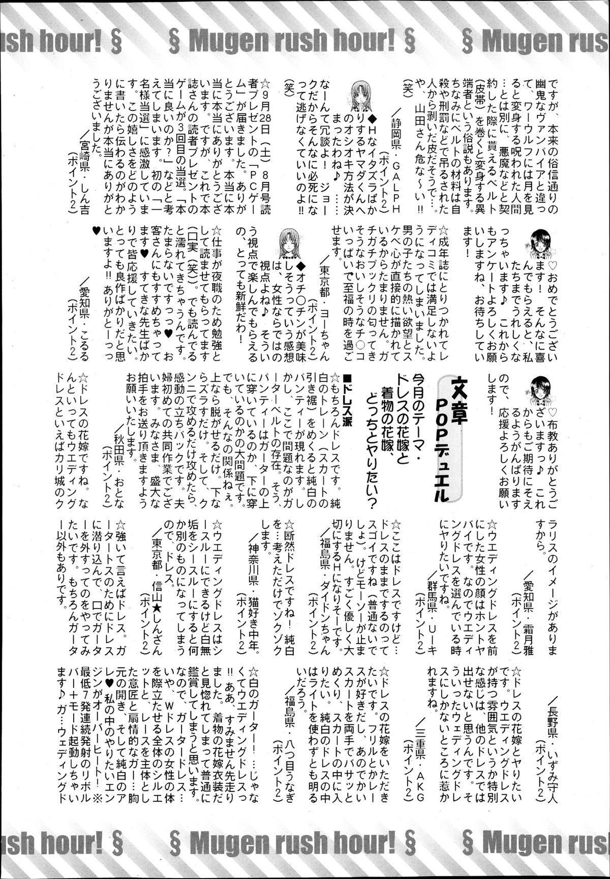 Comic Mugen Tensei 2013-12 625