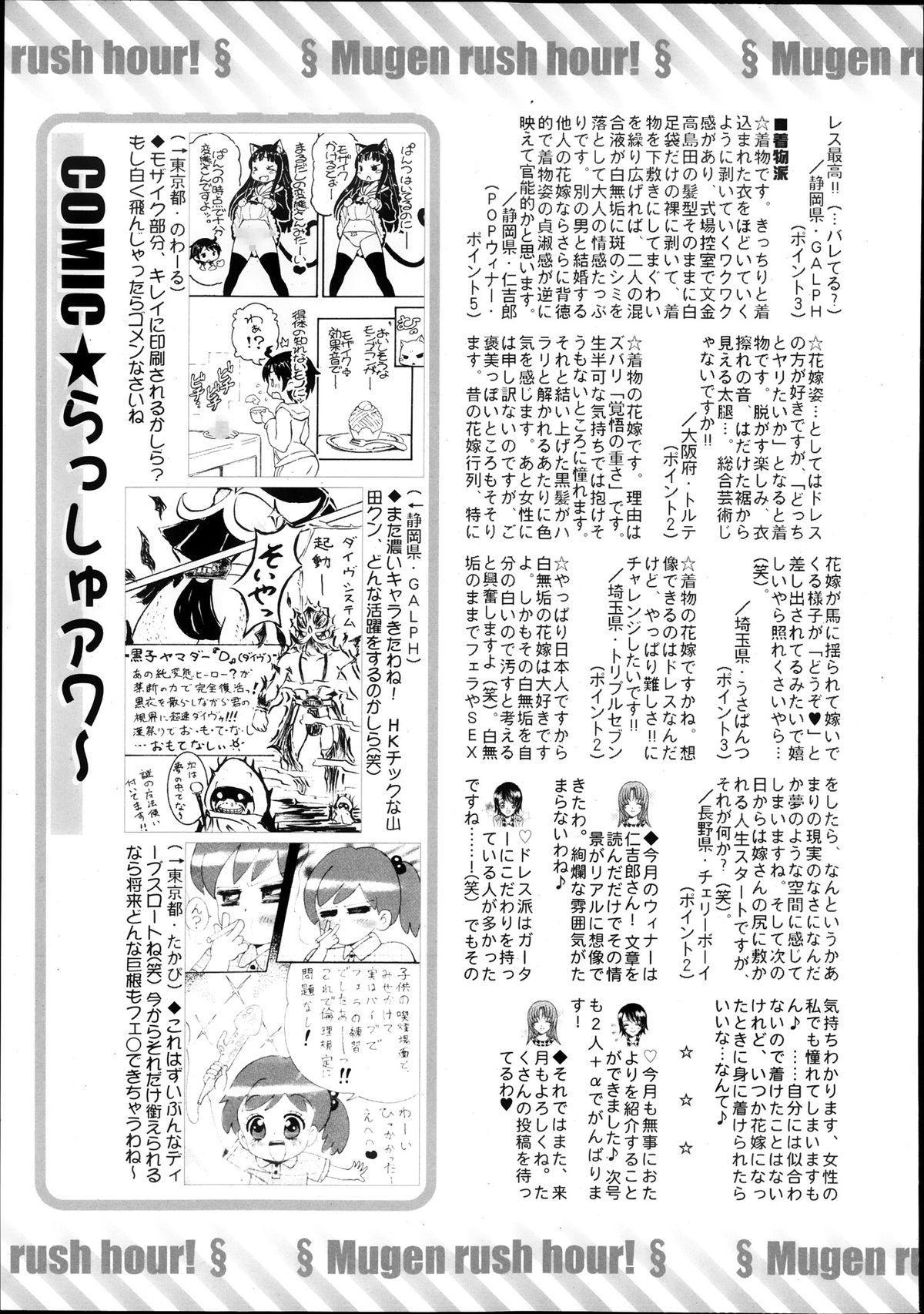 Comic Mugen Tensei 2013-12 626