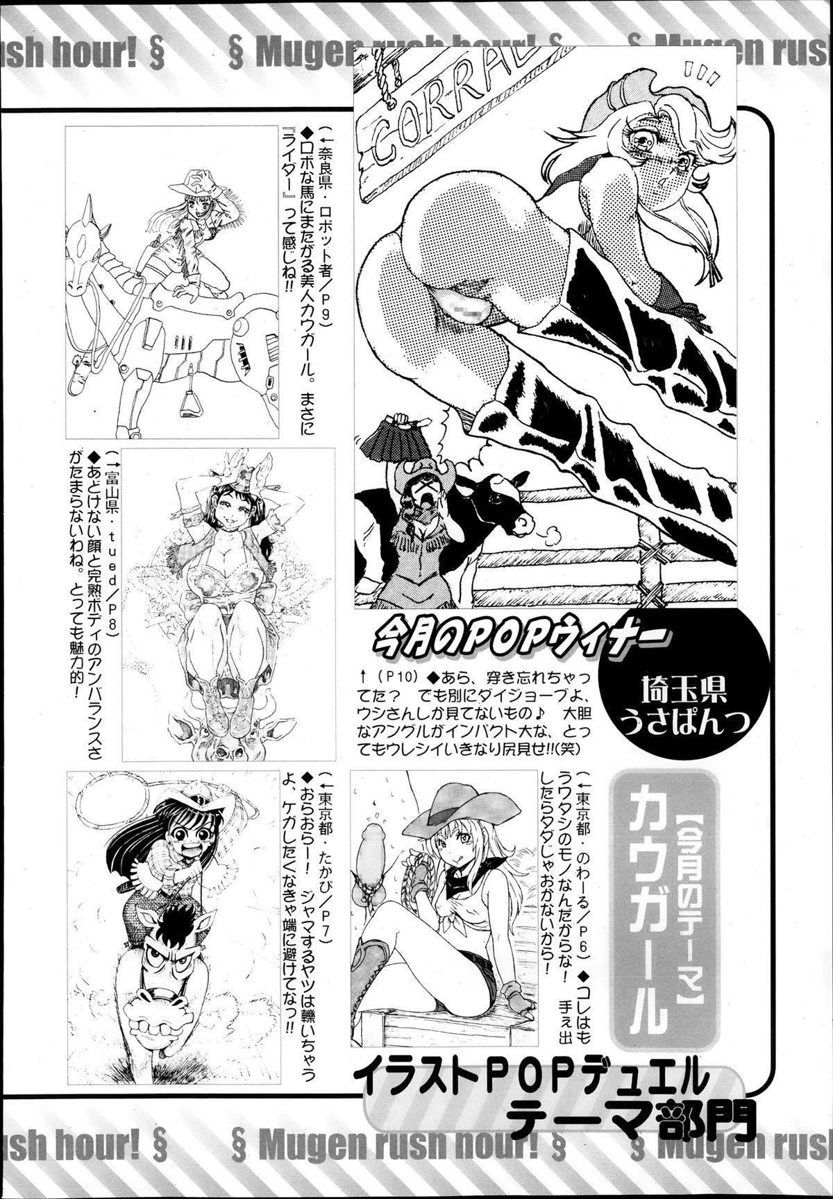 Comic Mugen Tensei 2013-12 627