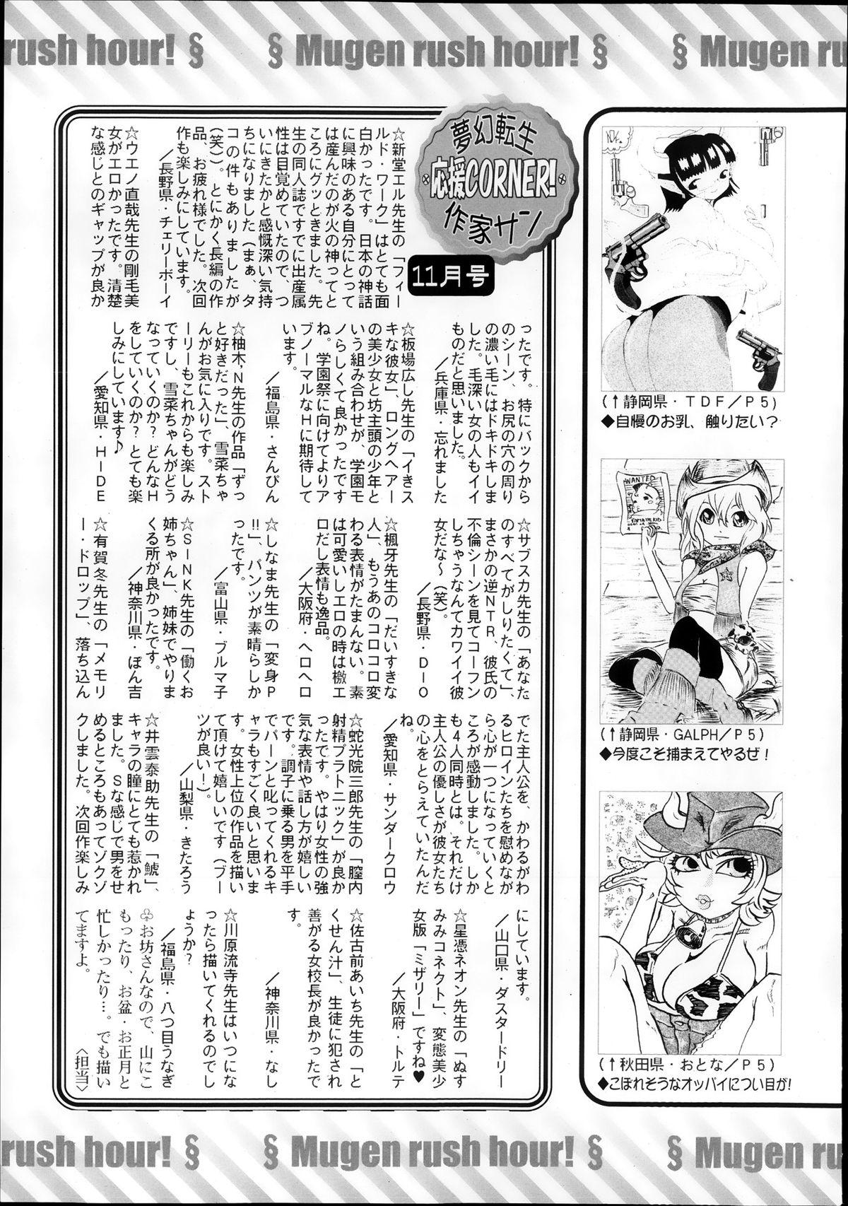 Comic Mugen Tensei 2013-12 628