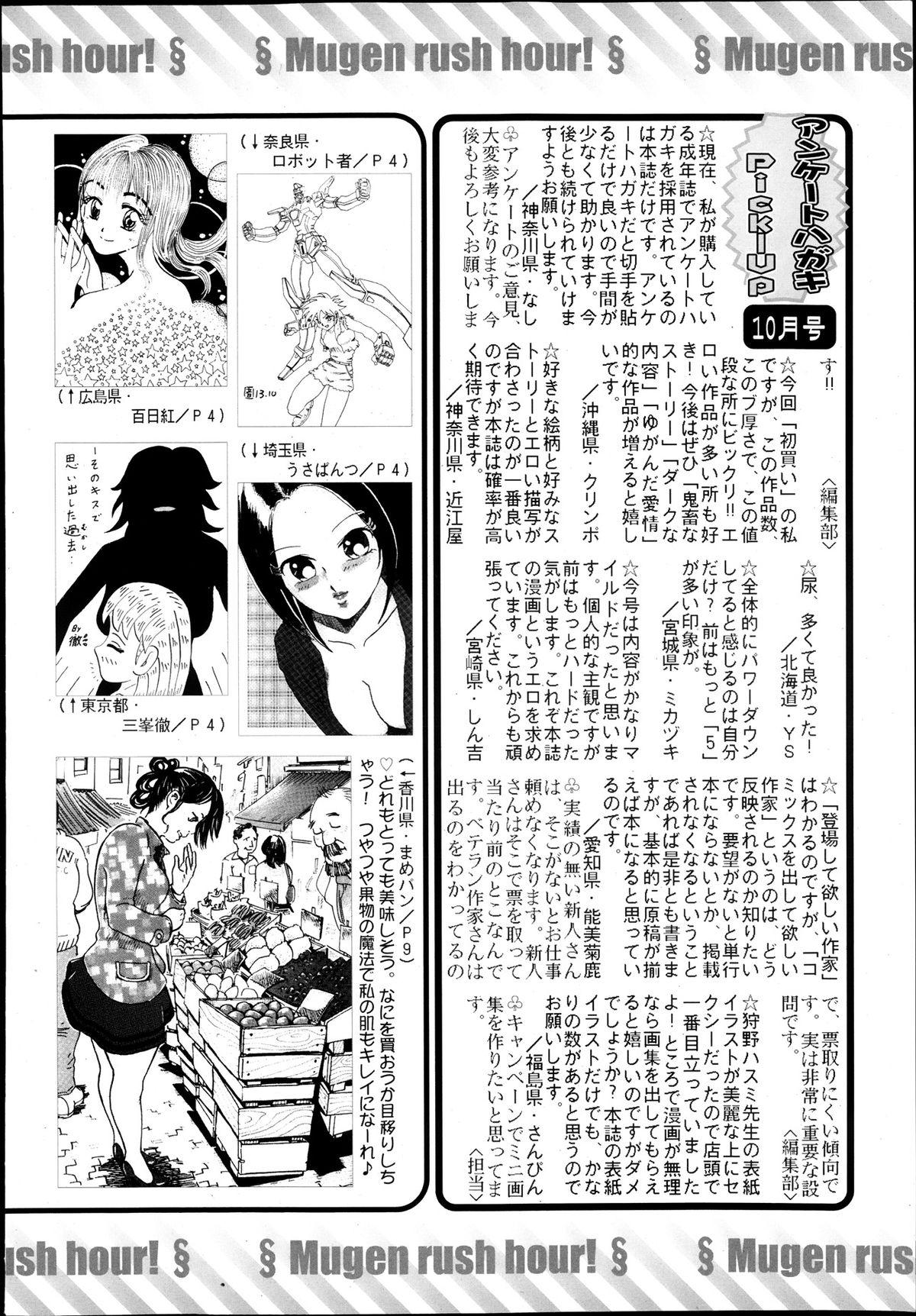 Comic Mugen Tensei 2013-12 629