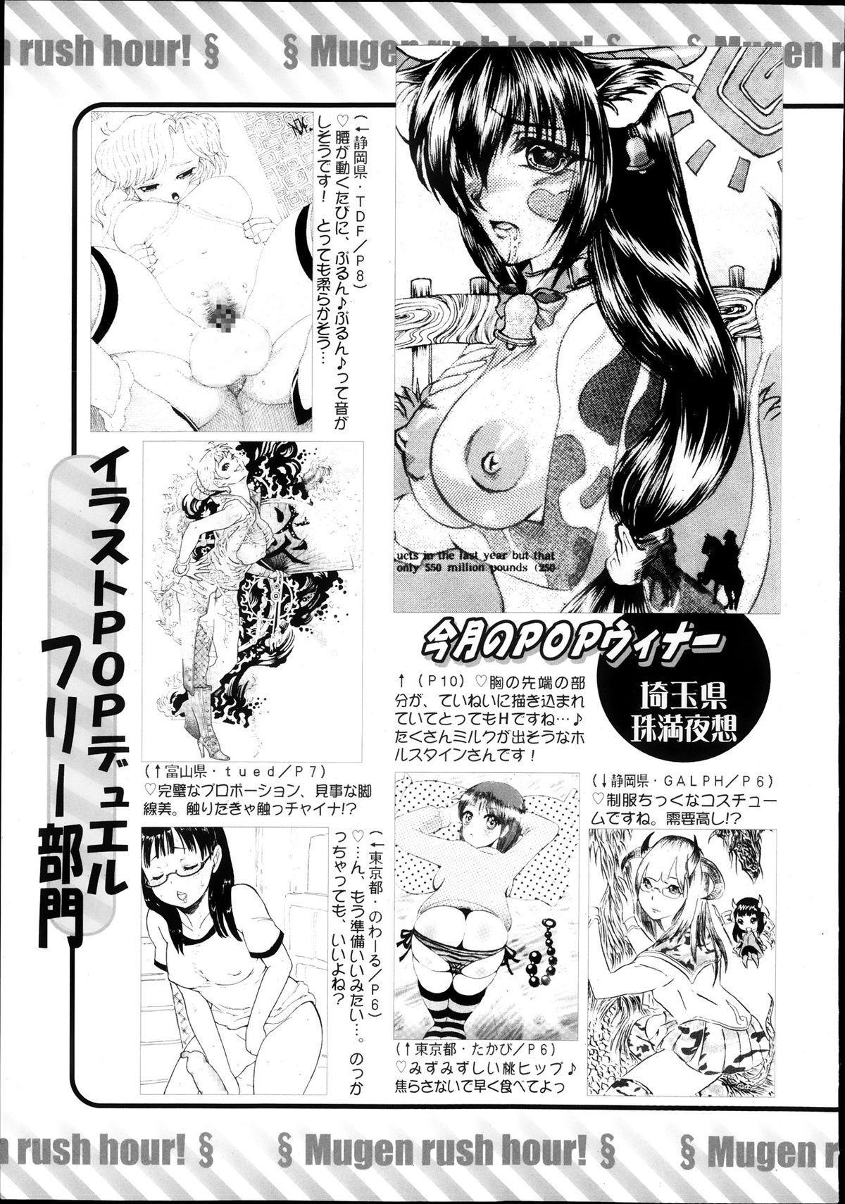 Comic Mugen Tensei 2013-12 630