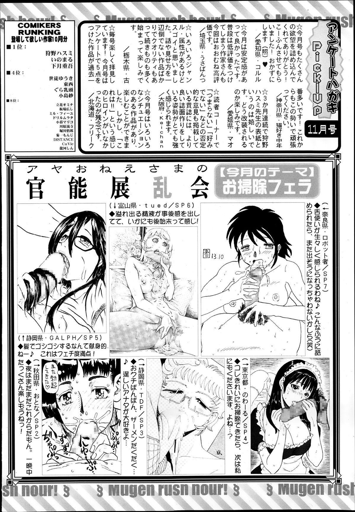 Comic Mugen Tensei 2013-12 631