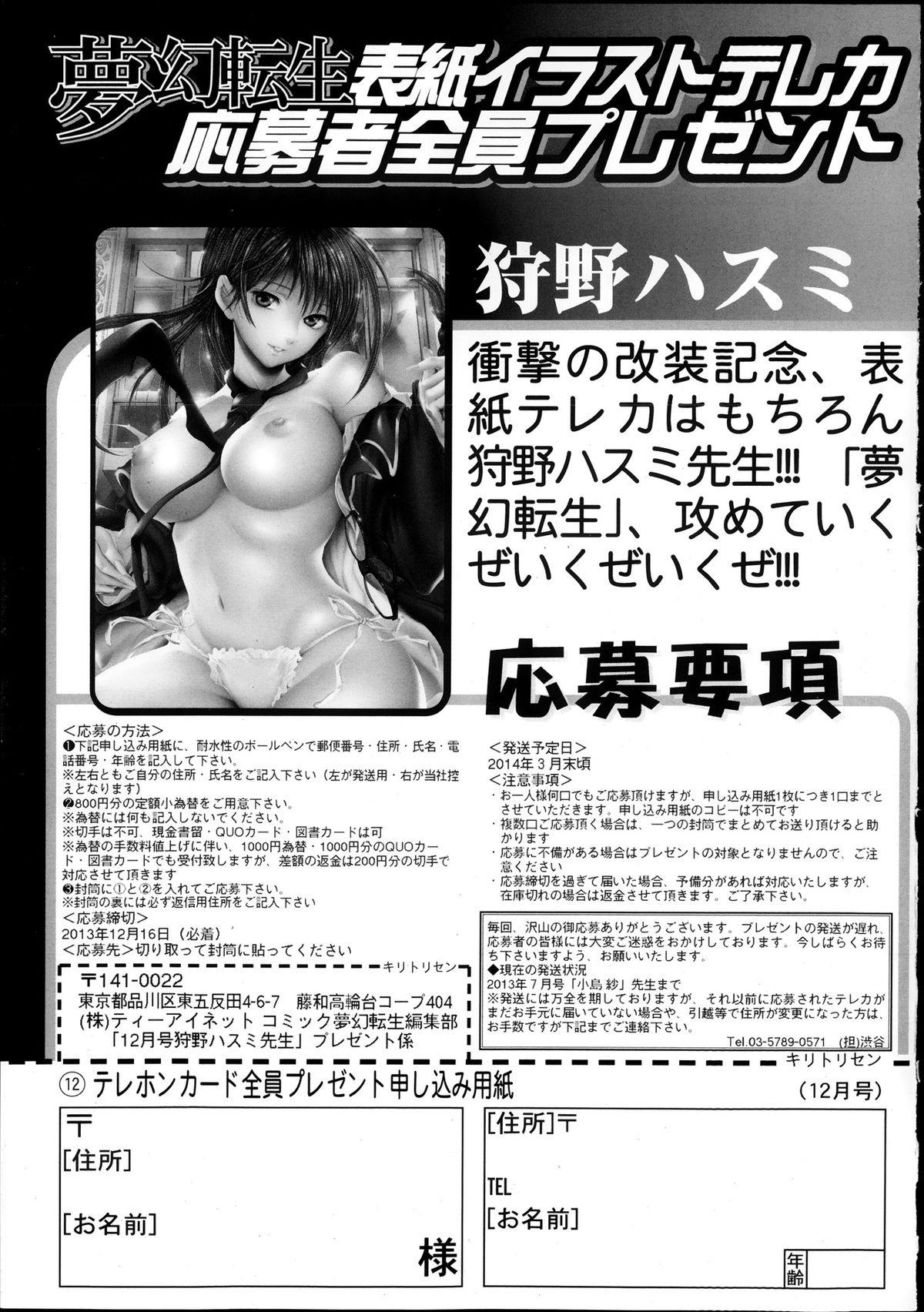 Comic Mugen Tensei 2013-12 634