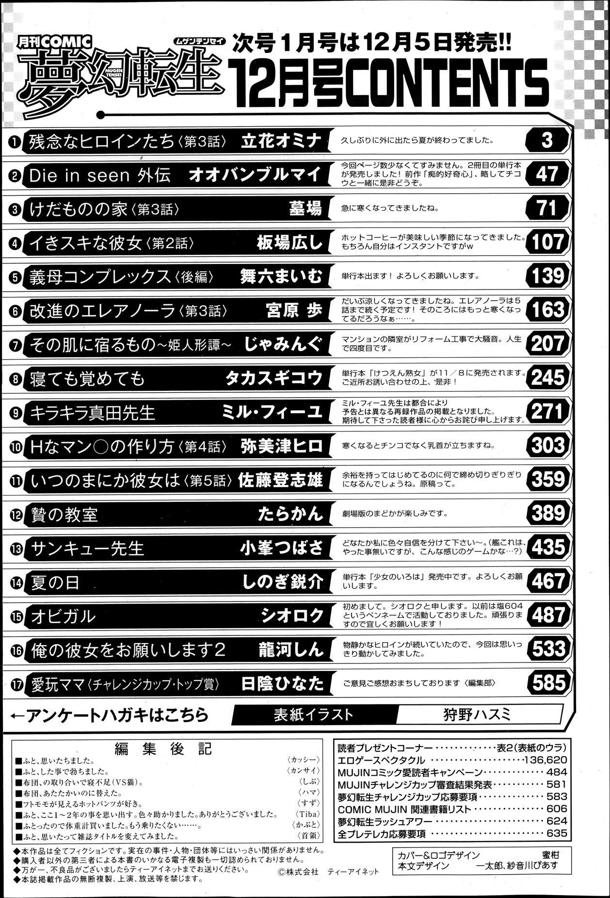 Comic Mugen Tensei 2013-12 637