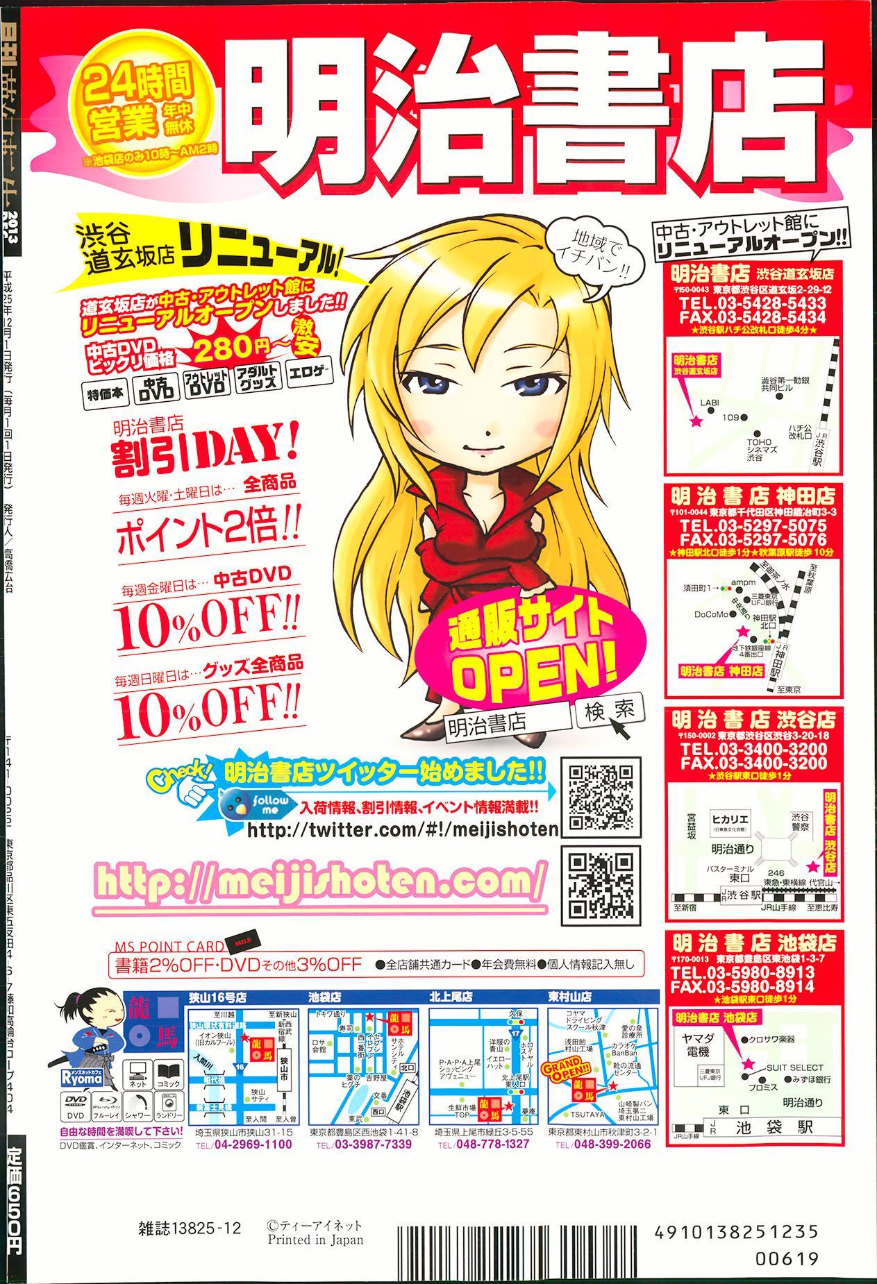 Comic Mugen Tensei 2013-12 639