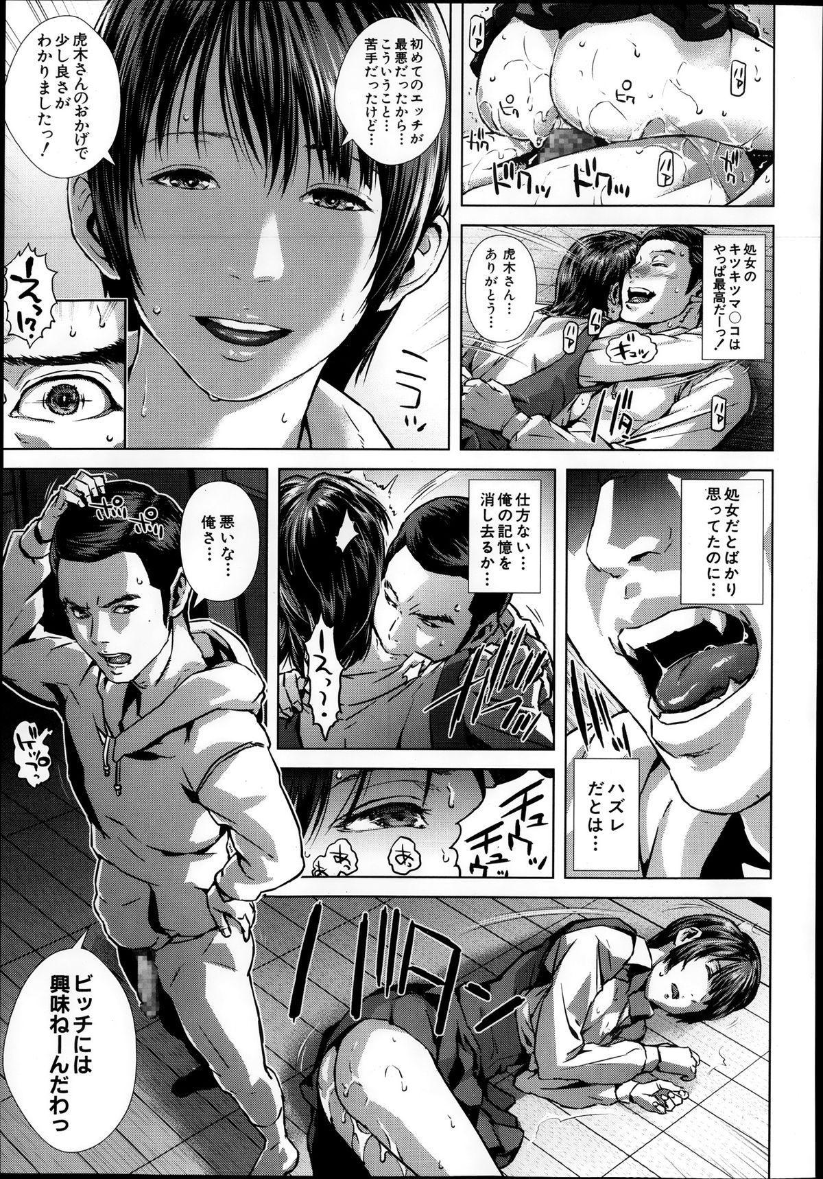Comic Mugen Tensei 2013-12 64