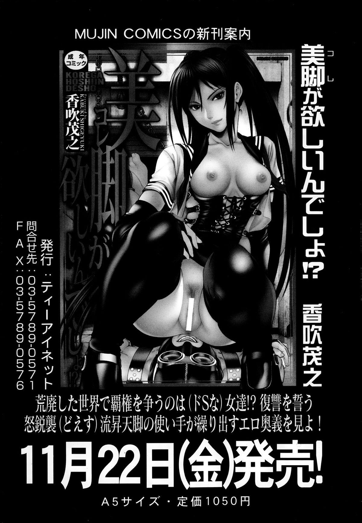 Comic Mugen Tensei 2013-12 67