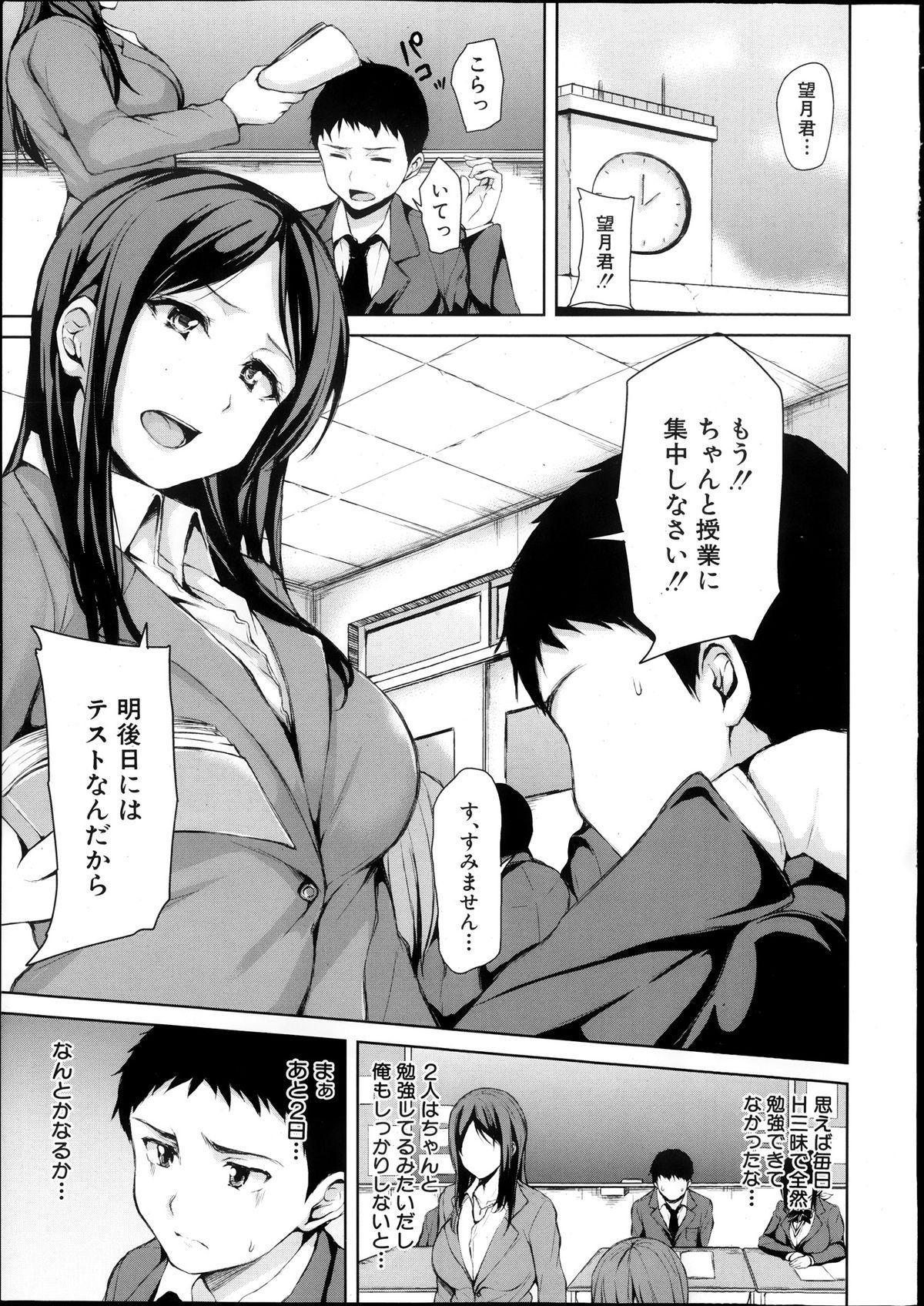 Comic Mugen Tensei 2013-12 6