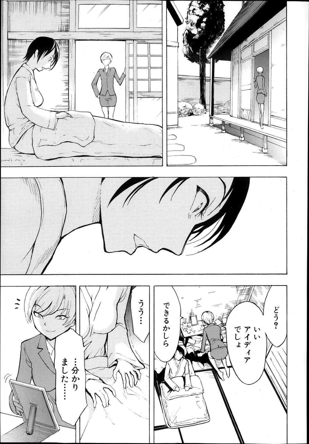 Comic Mugen Tensei 2013-12 70