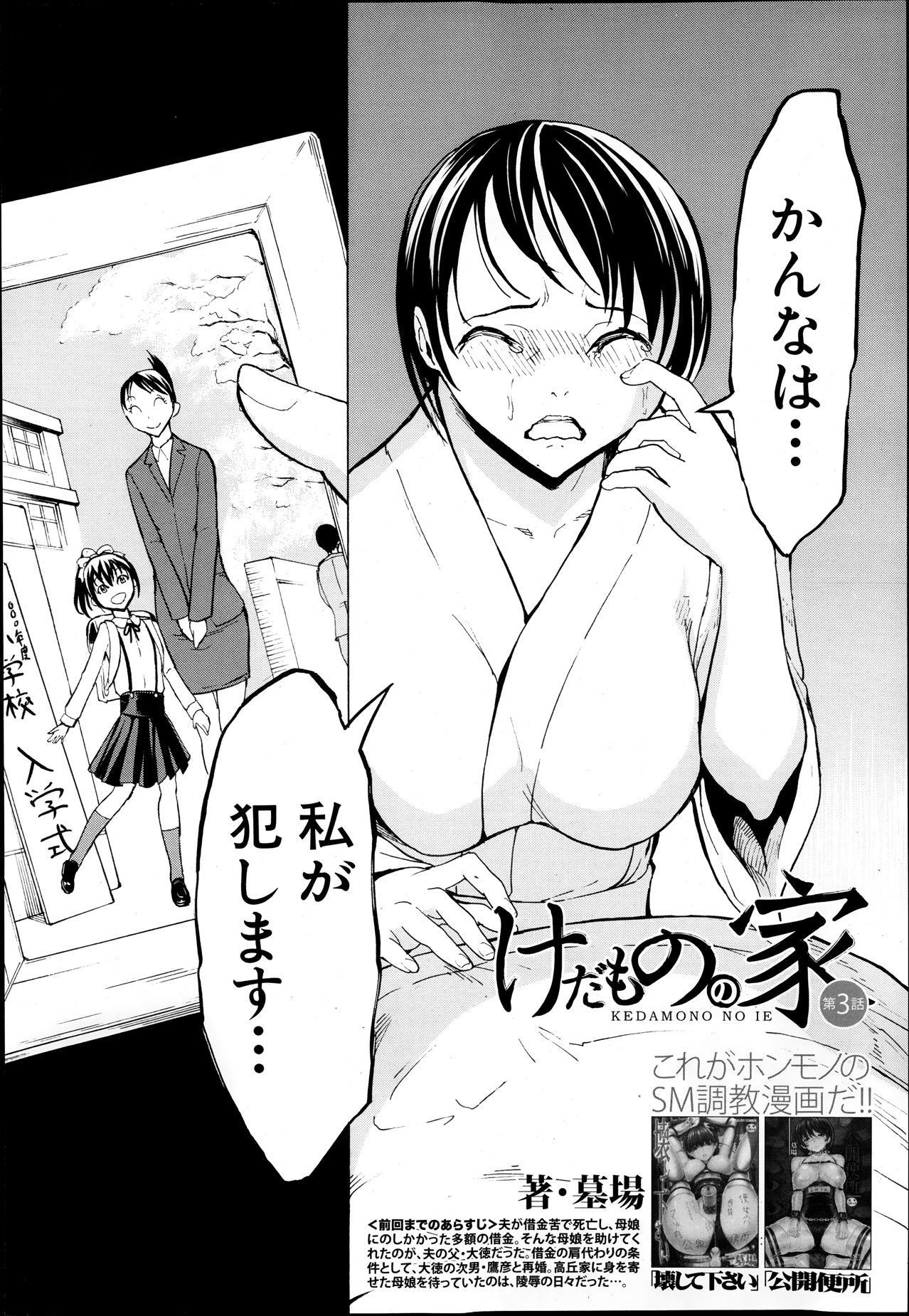 Comic Mugen Tensei 2013-12 71