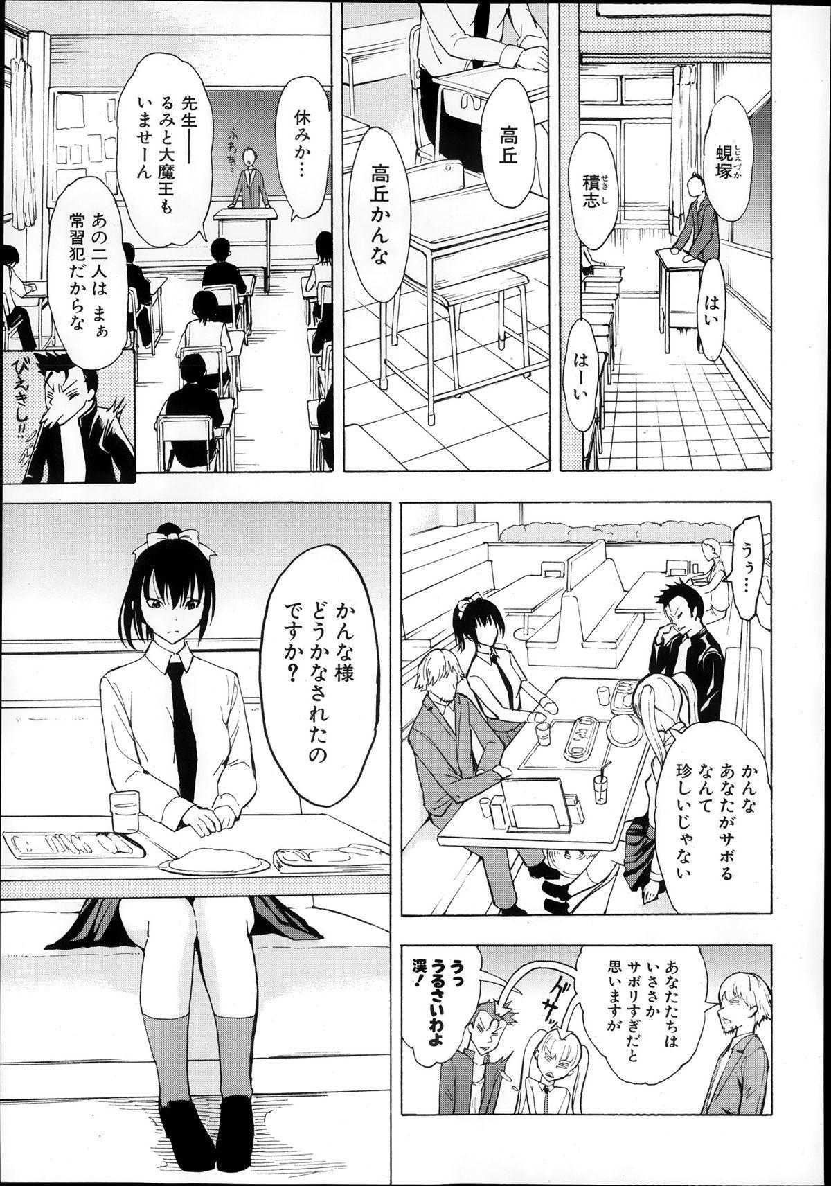 Comic Mugen Tensei 2013-12 72