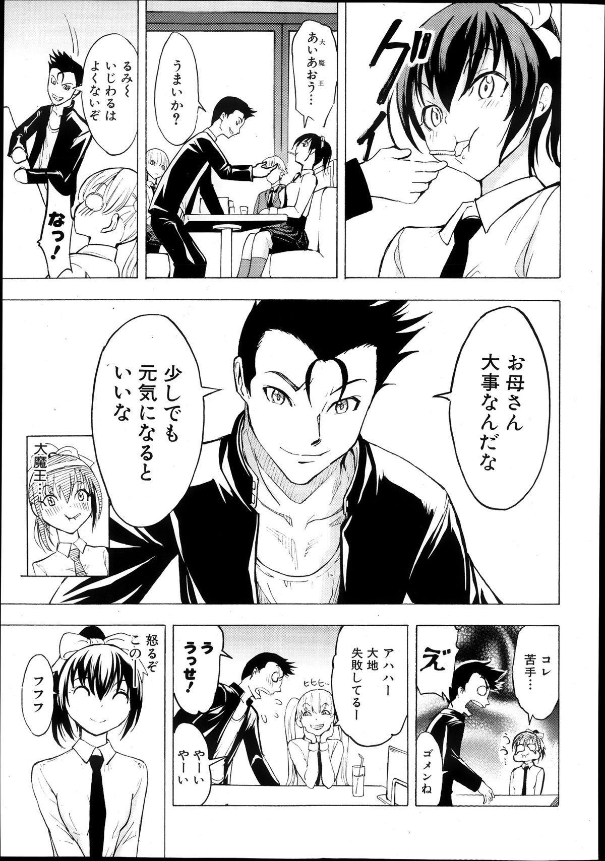 Comic Mugen Tensei 2013-12 74