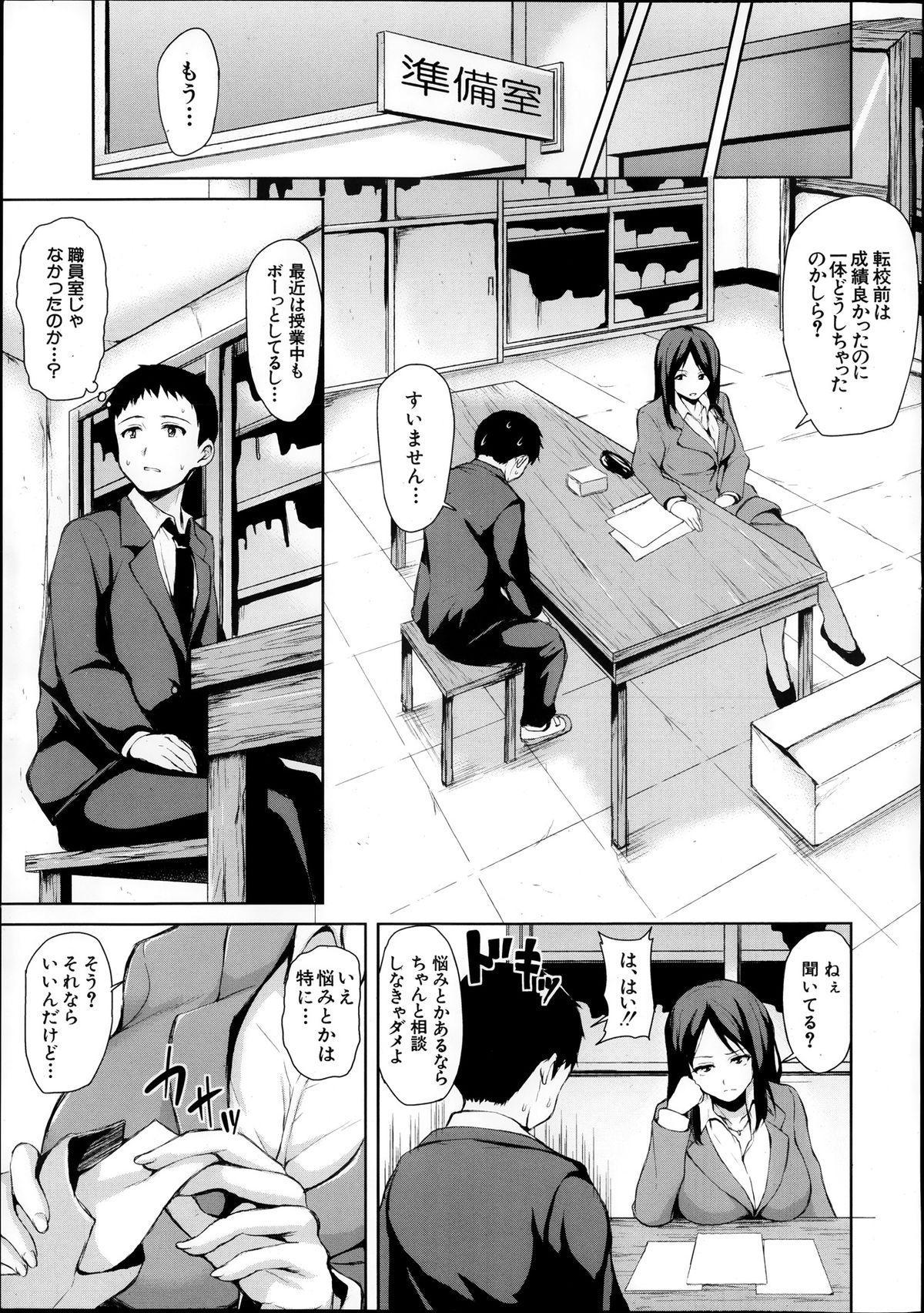 Comic Mugen Tensei 2013-12 8