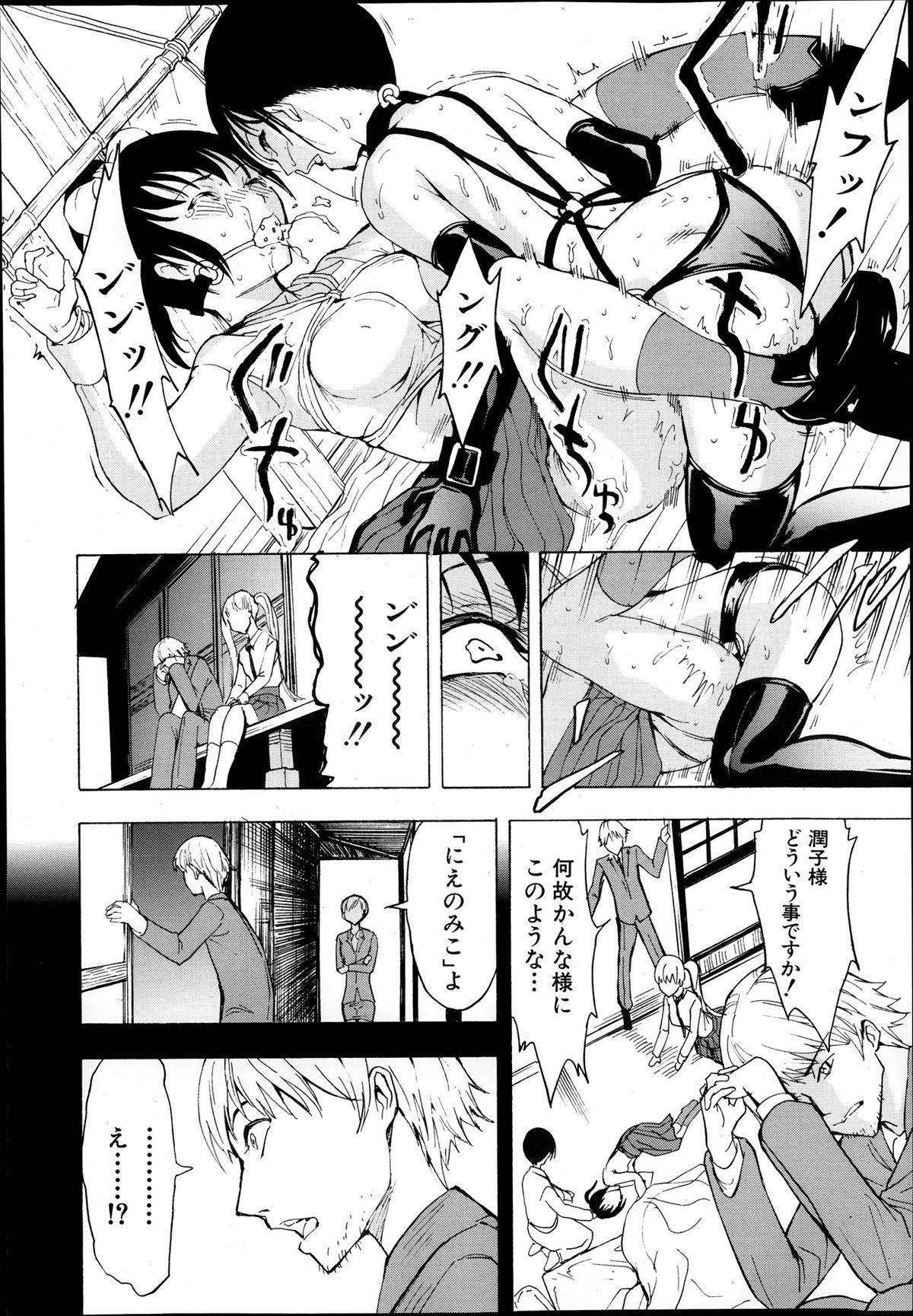 Comic Mugen Tensei 2013-12 91