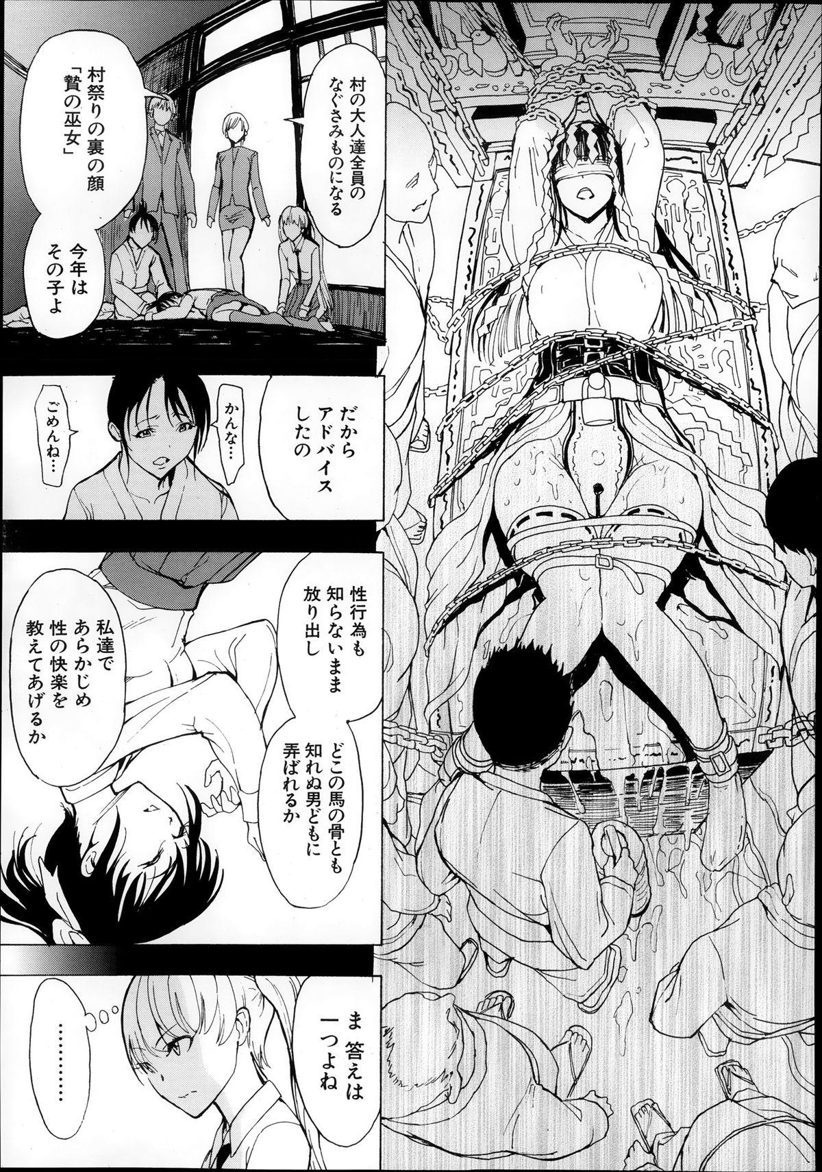 Comic Mugen Tensei 2013-12 92