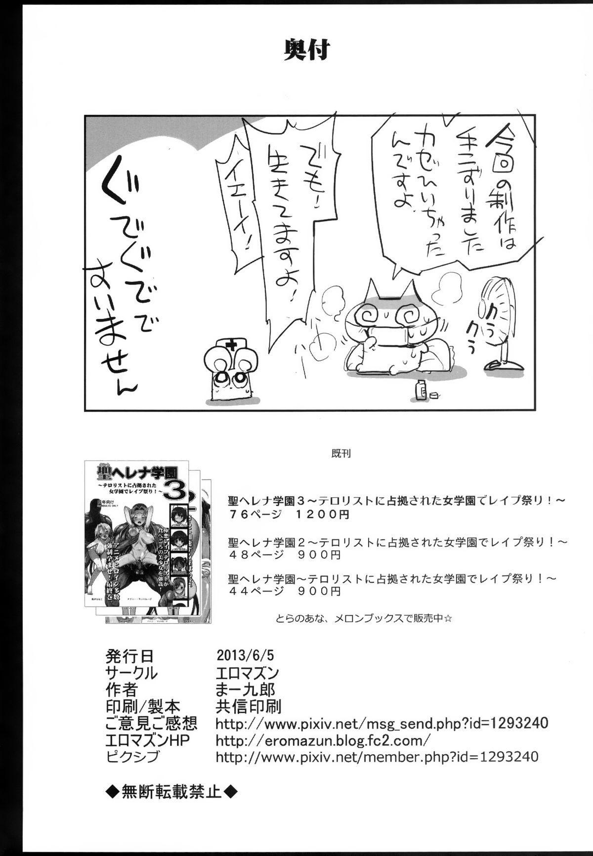 Ibara kasen, Soap ni Shizumu. | Kasen Ibaraki, Sinks into SOAP. 41