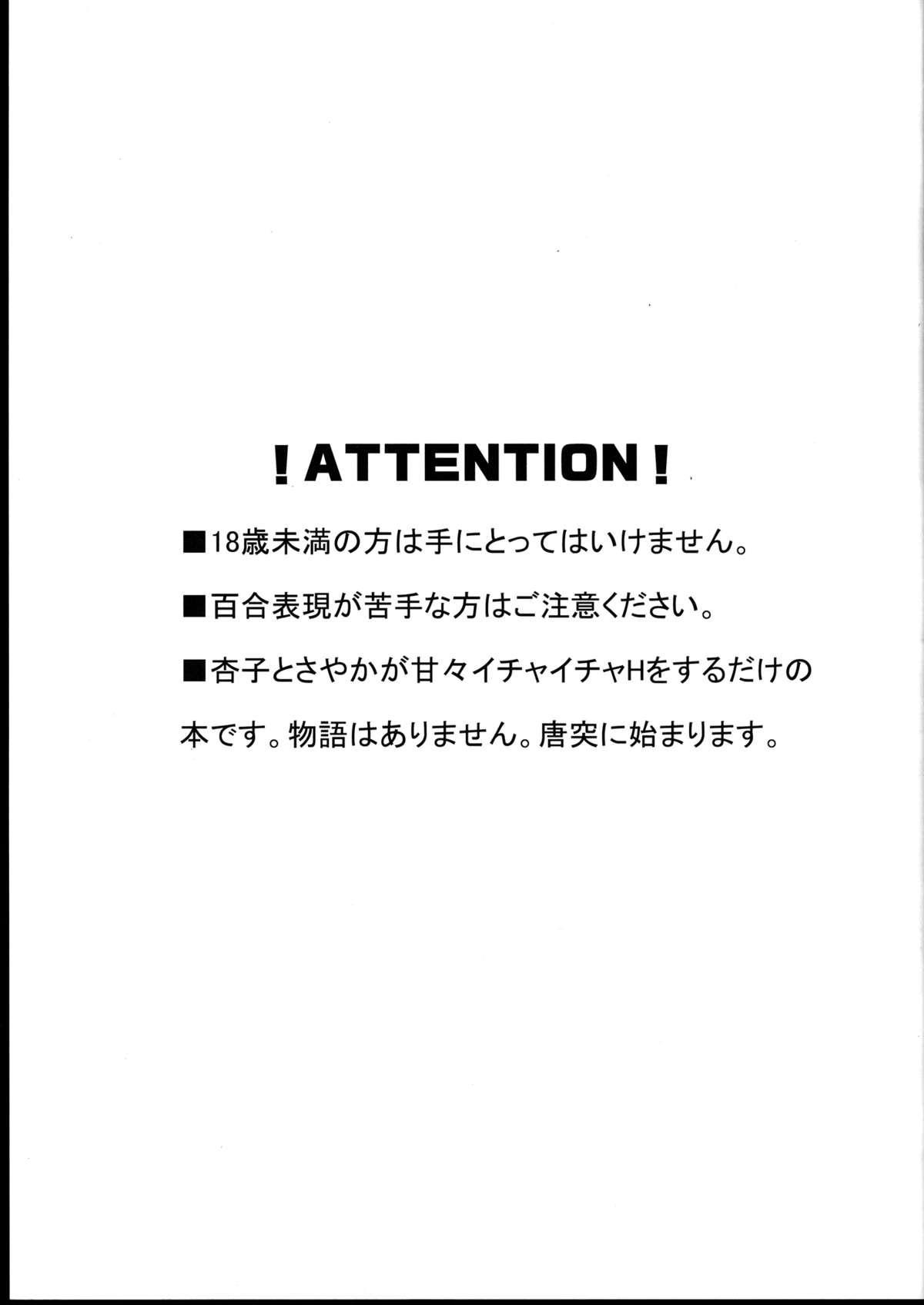 (C85) [Energia (Pikachi)] Sayaka-chan to Kyouko-chan ga Tada H suru Hon. (Puella Magi Madoka Magica) 2