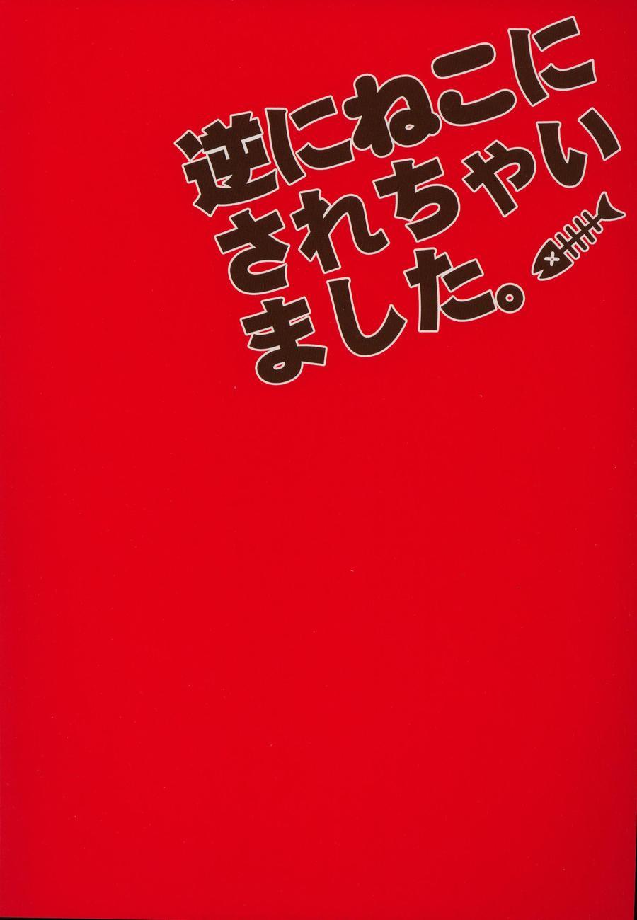 Gyaku ni Neko ni Sarechaimashita. 1