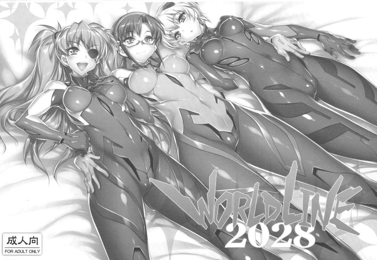 WORLD LINE 2028 2