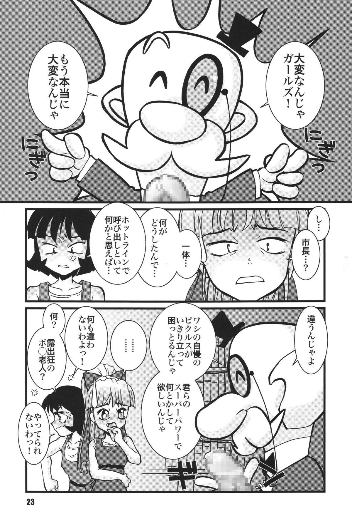 Powerpuff Spirits Z Sono 2 21