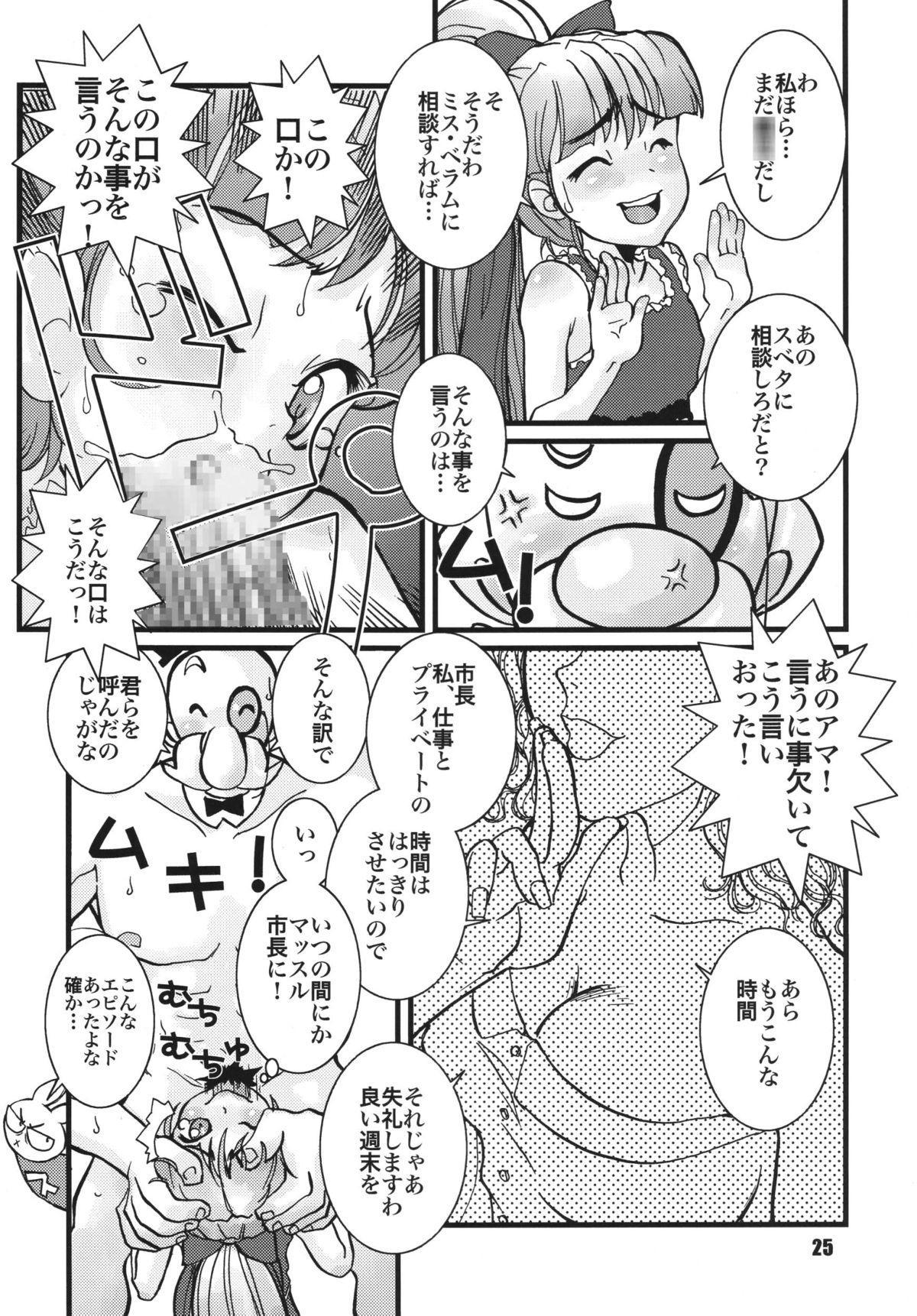 Powerpuff Spirits Z Sono 2 23