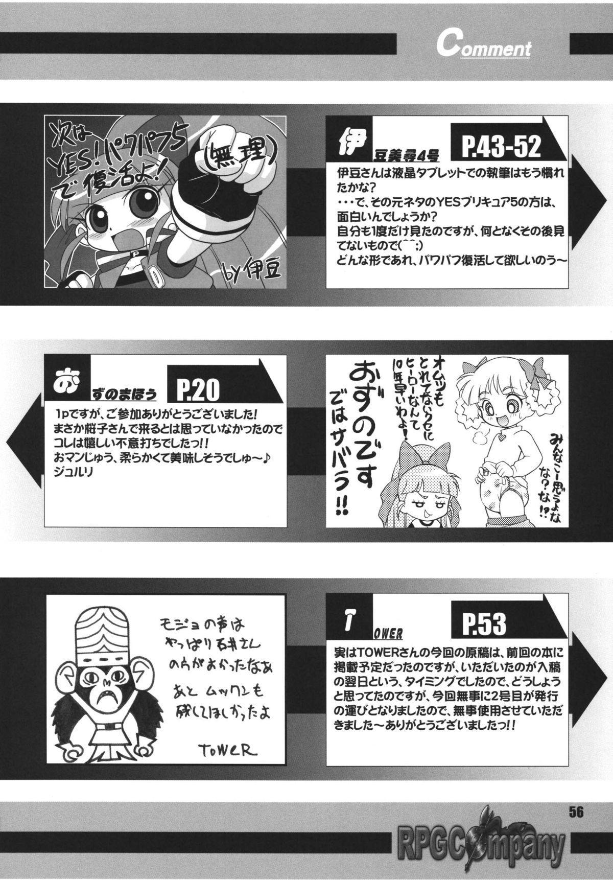 Powerpuff Spirits Z Sono 2 54