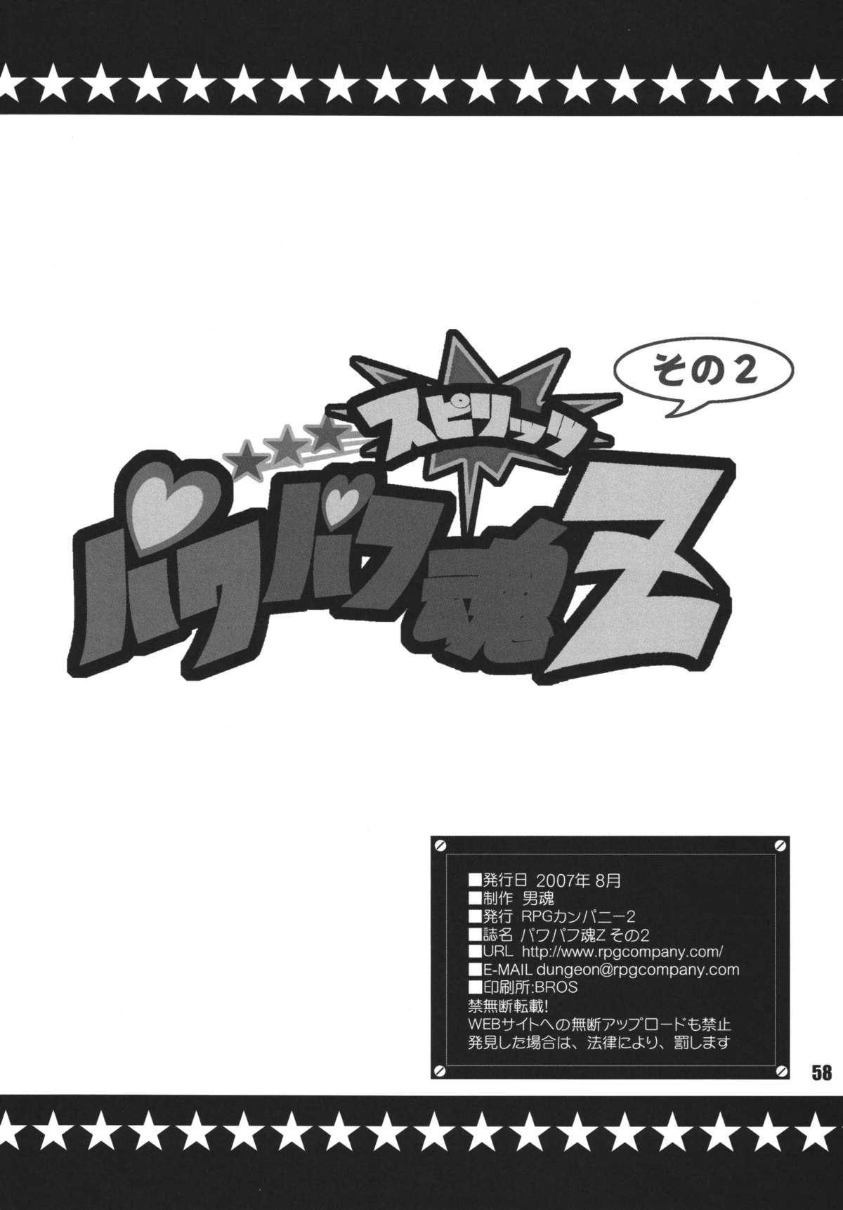 Powerpuff Spirits Z Sono 2 56