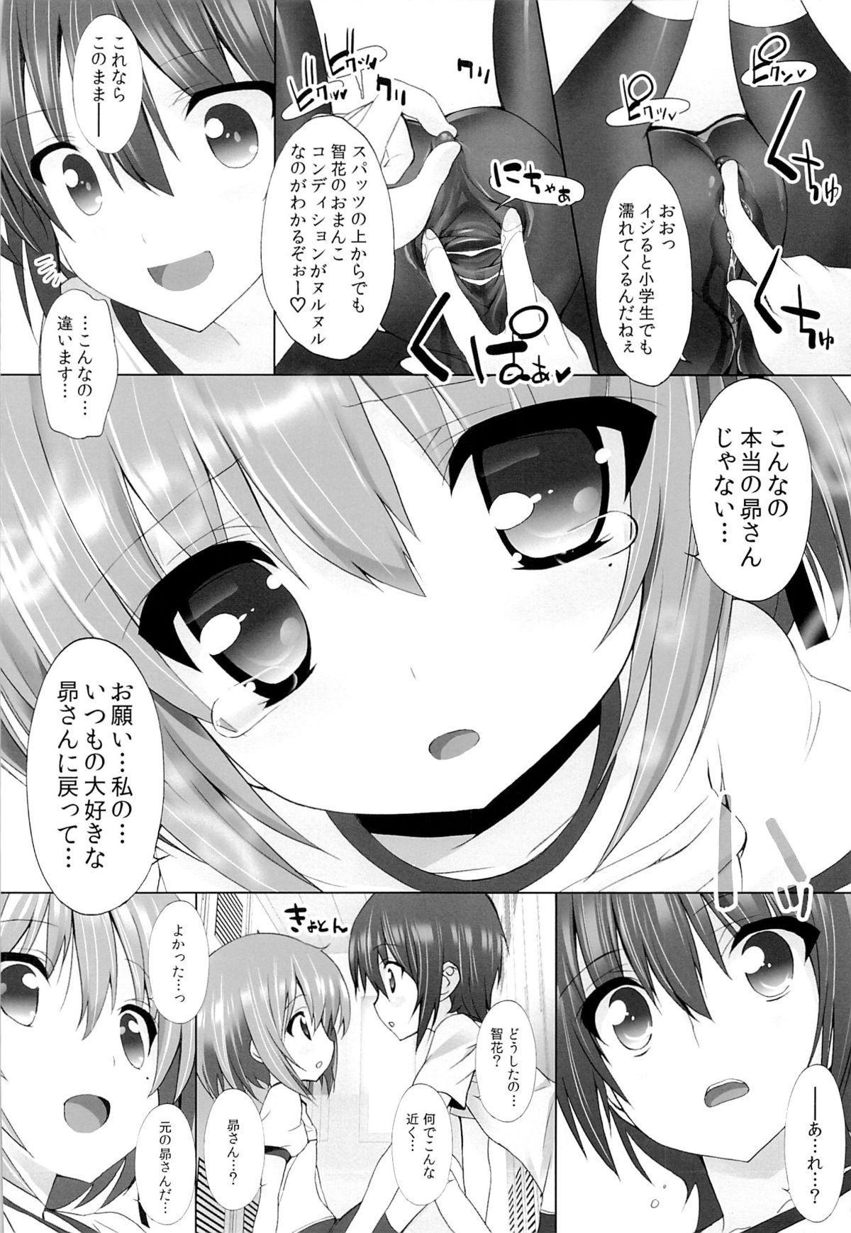 THE Under Chuugakusei 2 16