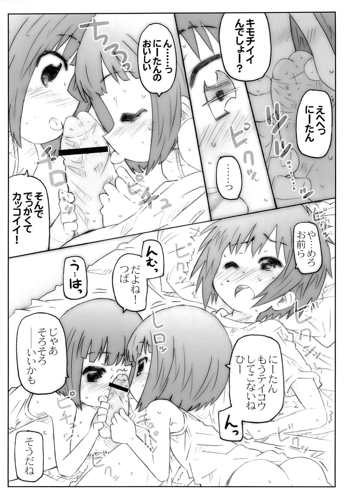 THE Under Chuugakusei 2 26