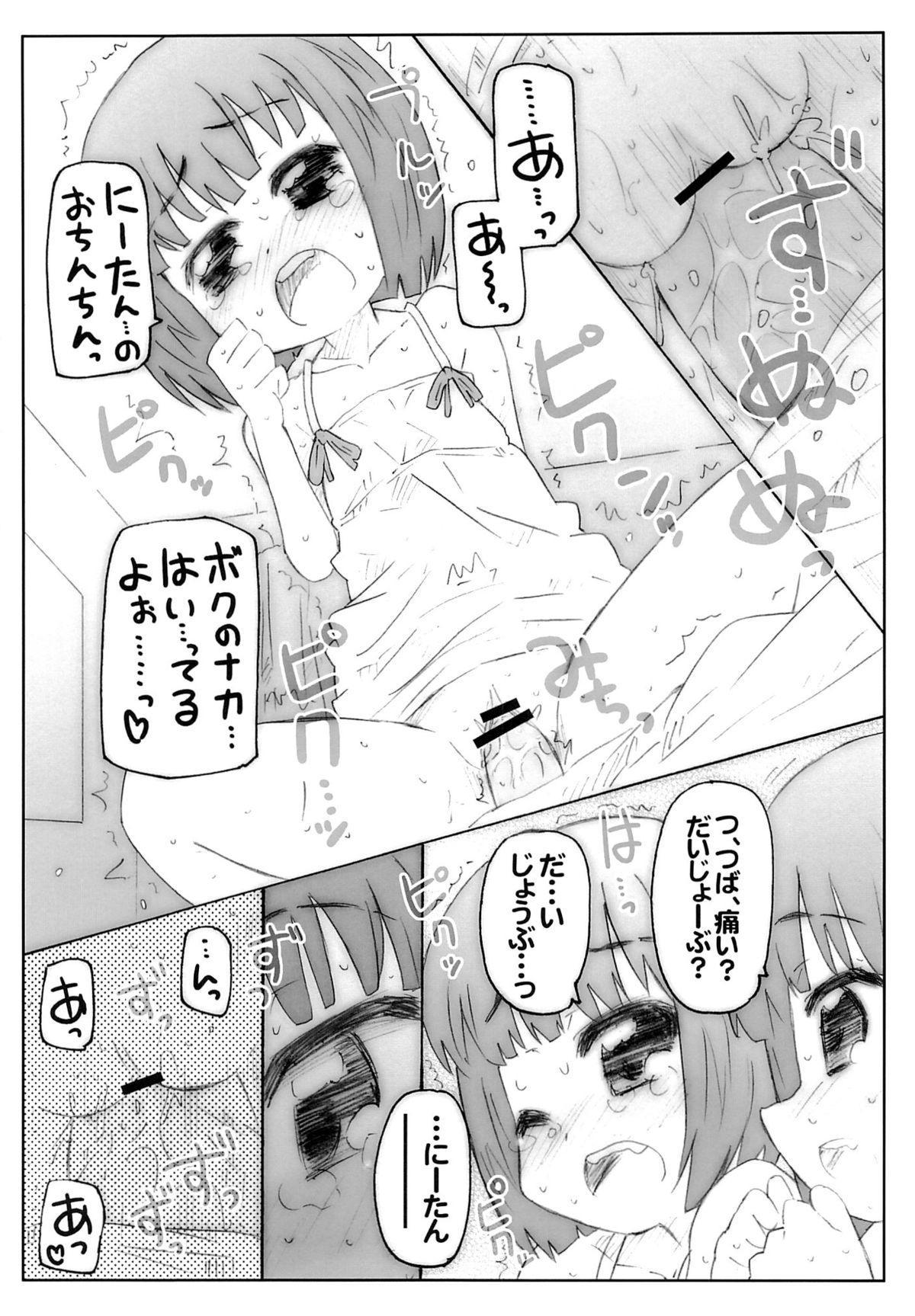 THE Under Chuugakusei 2 28