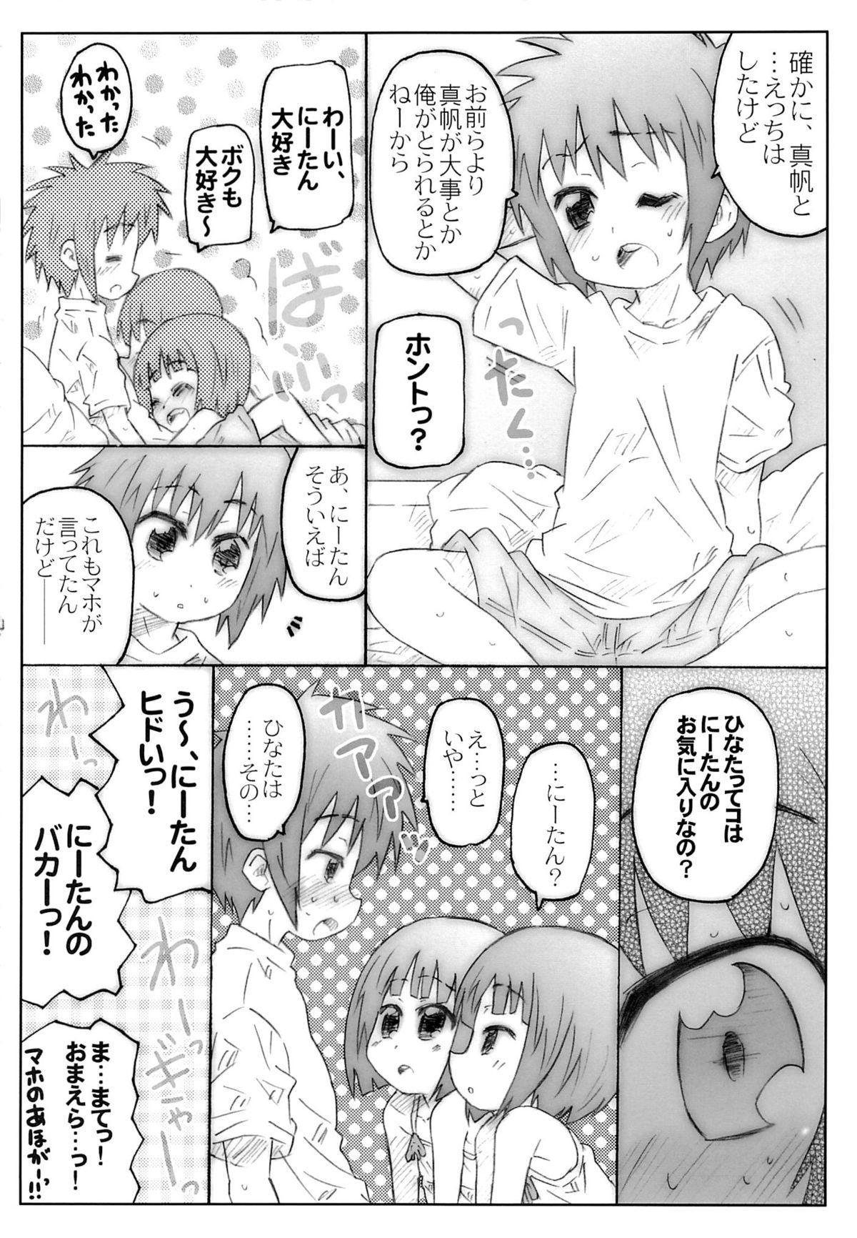 THE Under Chuugakusei 2 32
