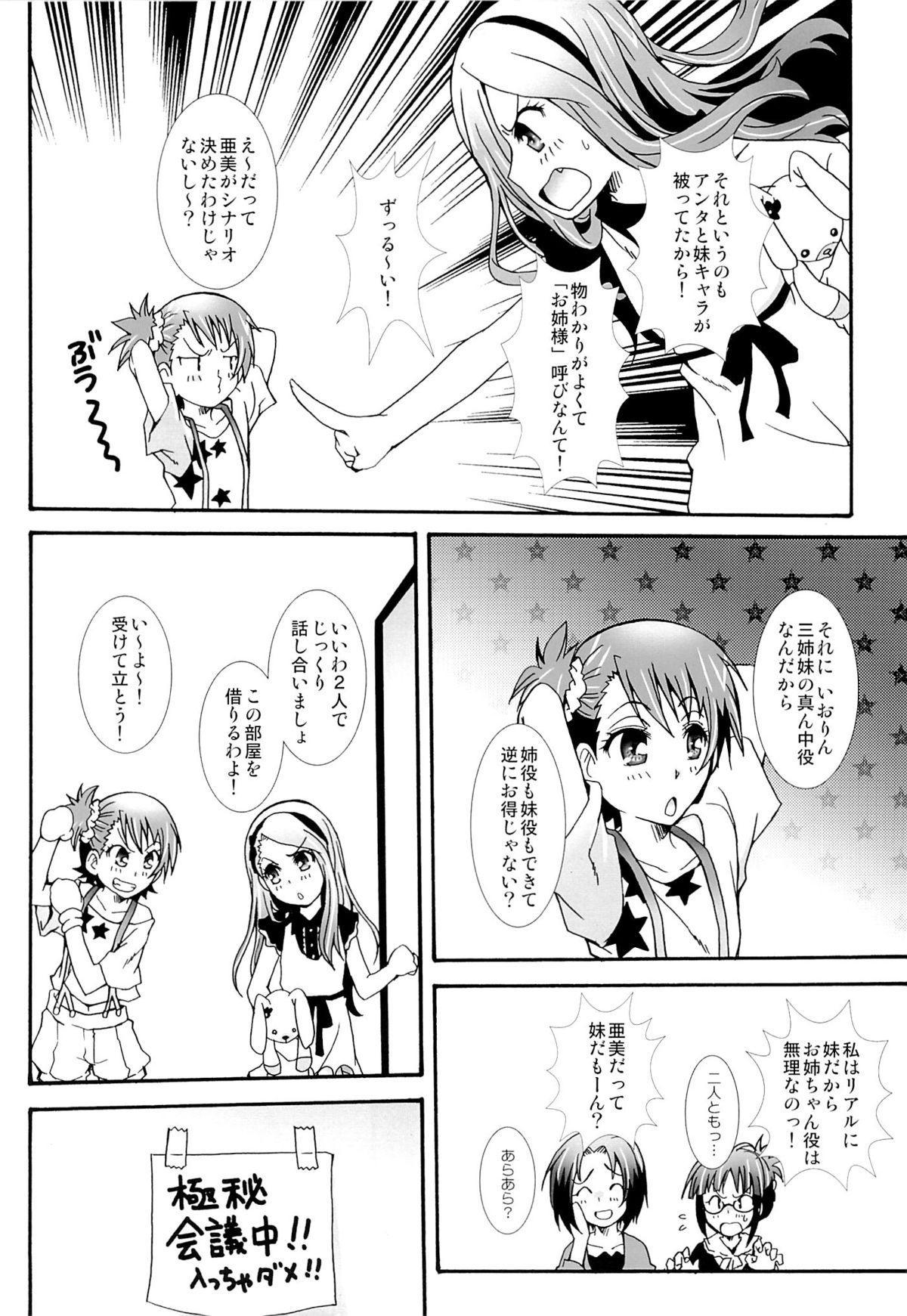 THE Under Chuugakusei 2 44