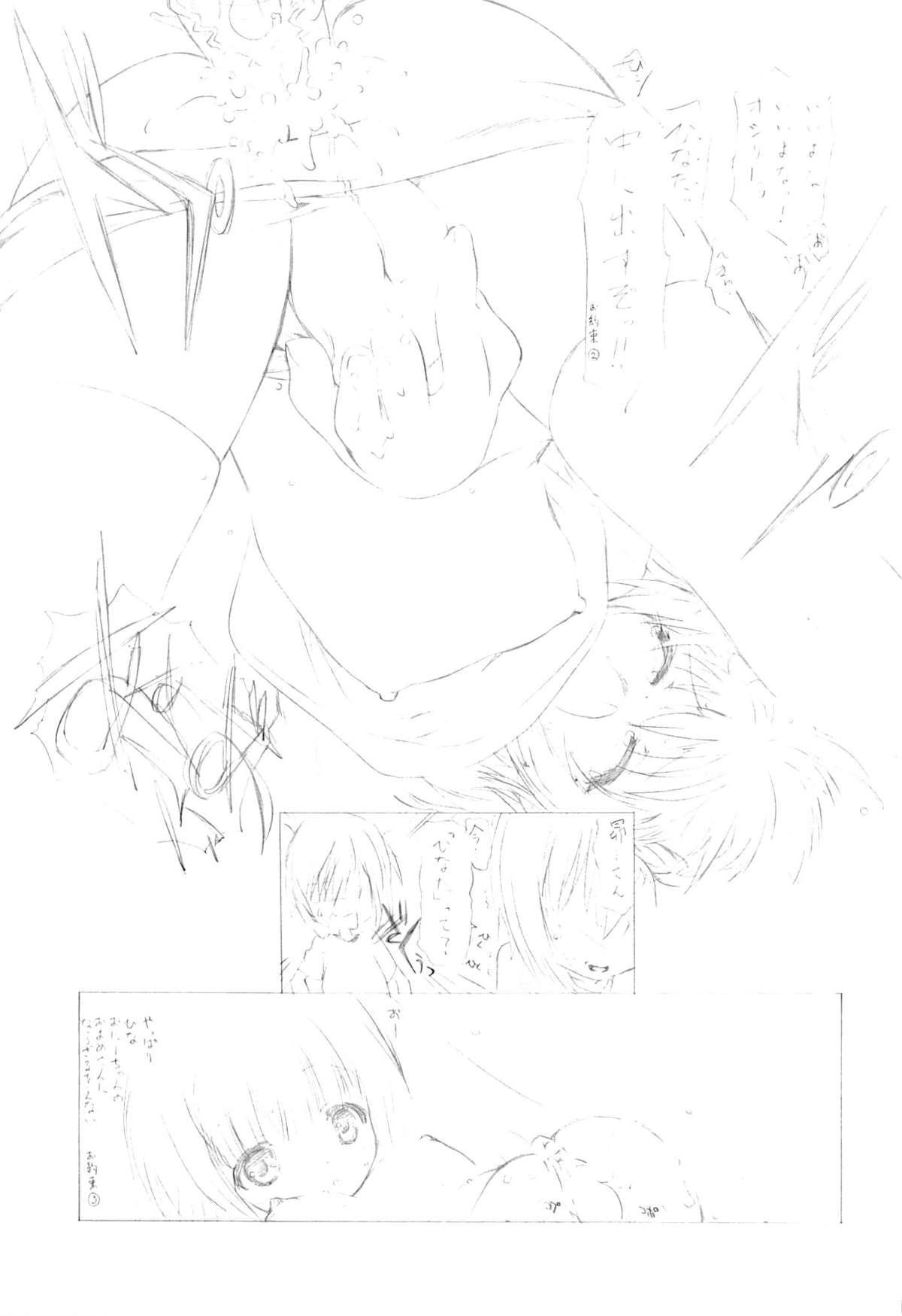 THE Under Chuugakusei 2 5