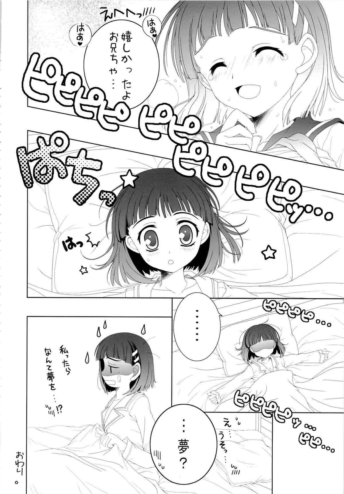 THE Under Chuugakusei 2 78