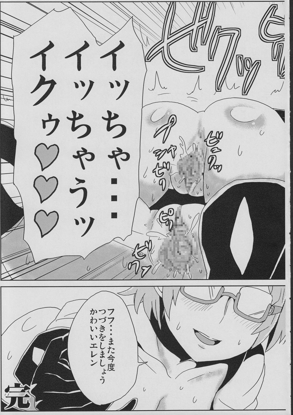 Hime-sama no Dorei 23
