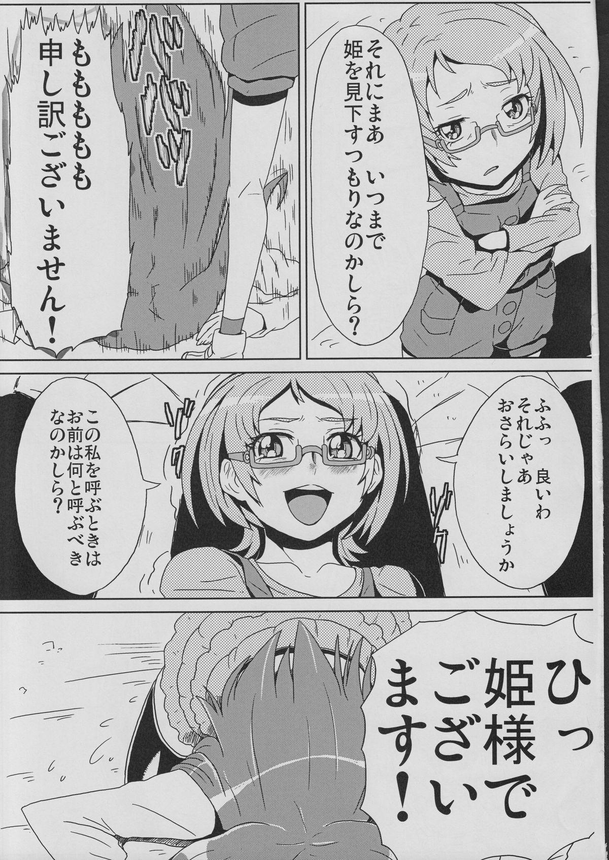 Hime-sama no Dorei 3