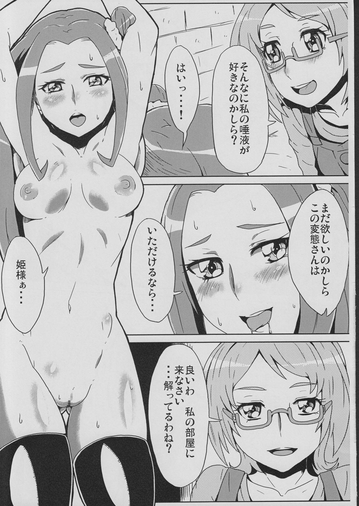 Hime-sama no Dorei 5