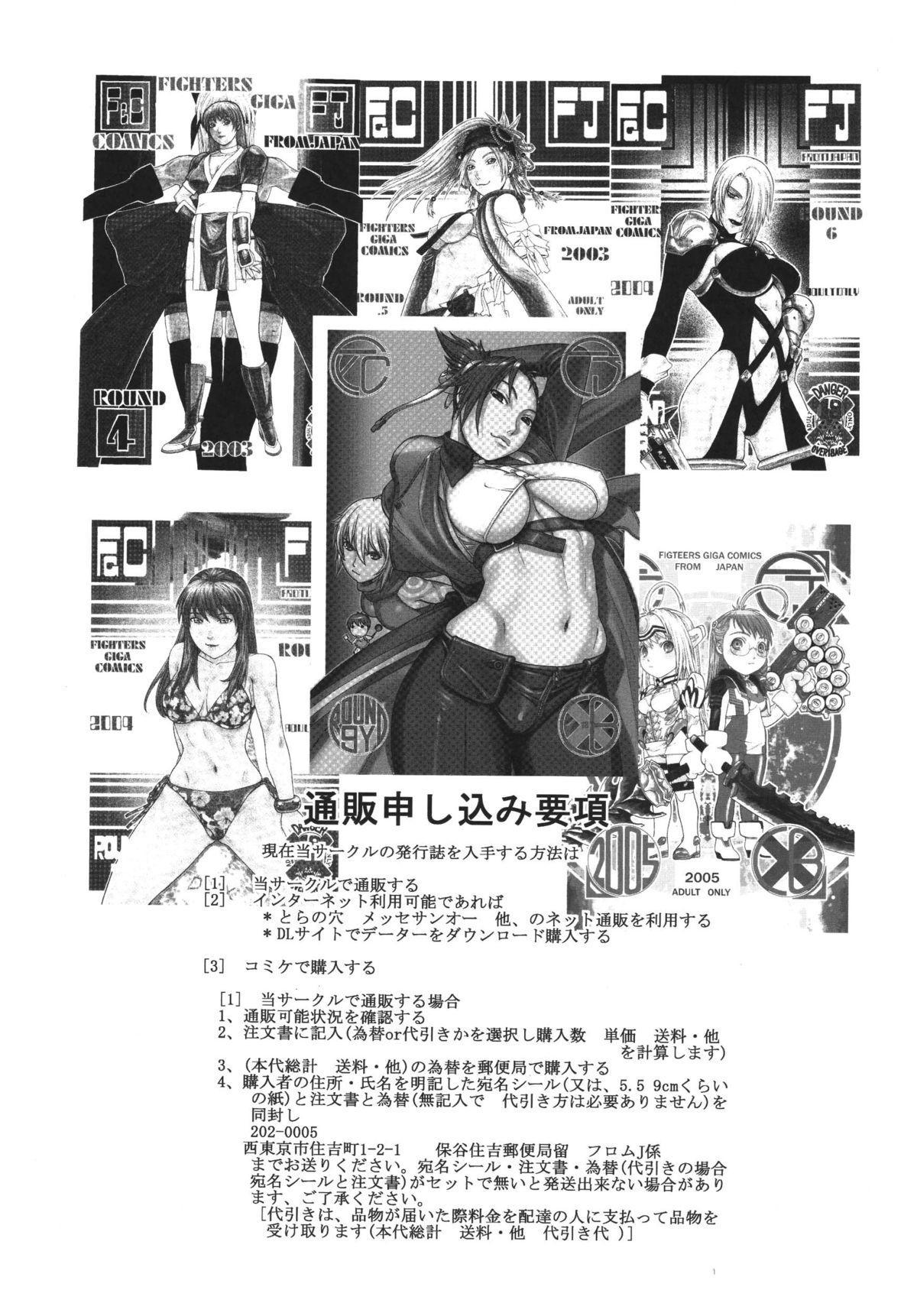 Fighters Yotta Comics Round 10 Yotta 63